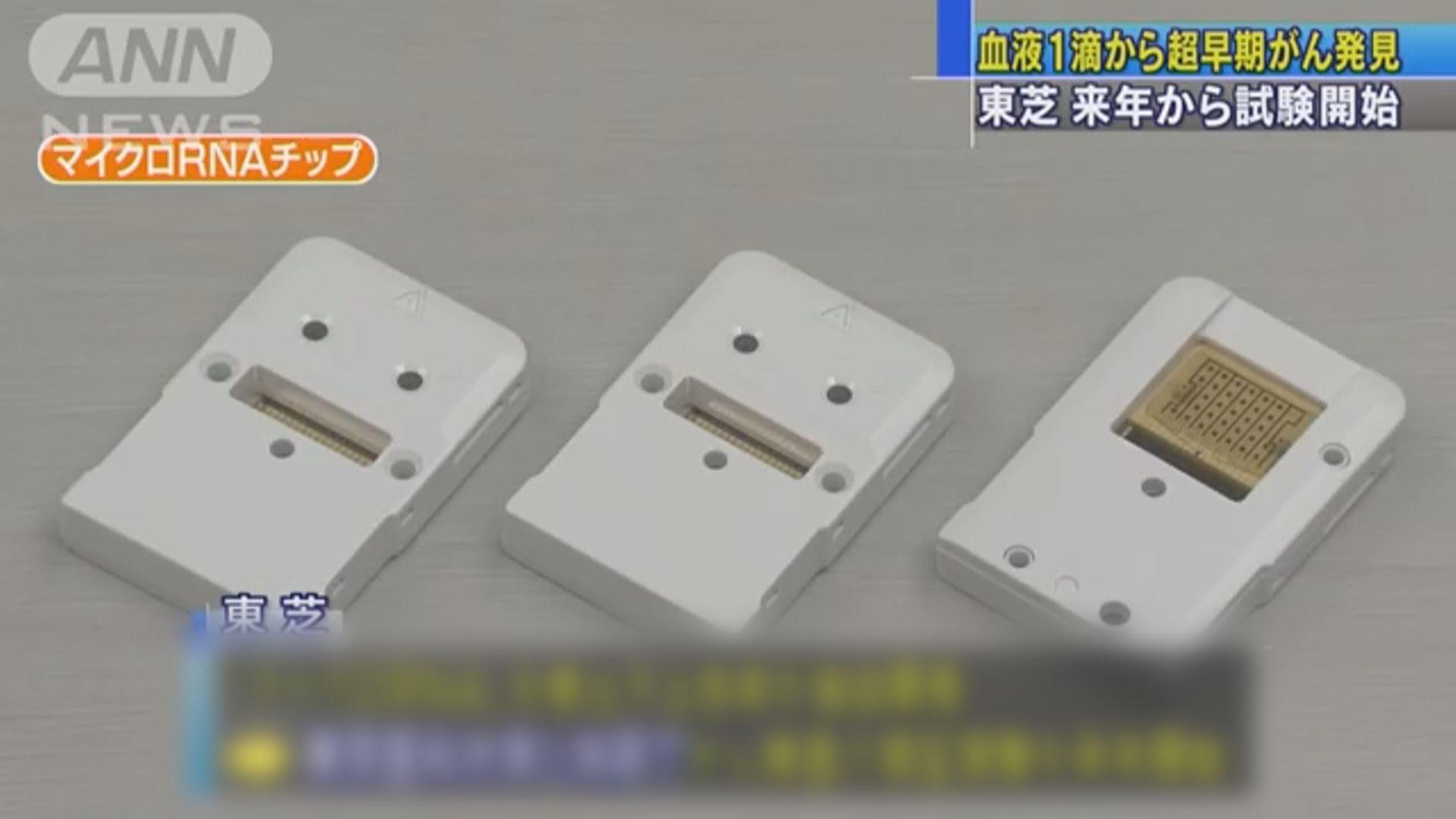 日本東芝一滴血驗癌儀器明年起實證試驗