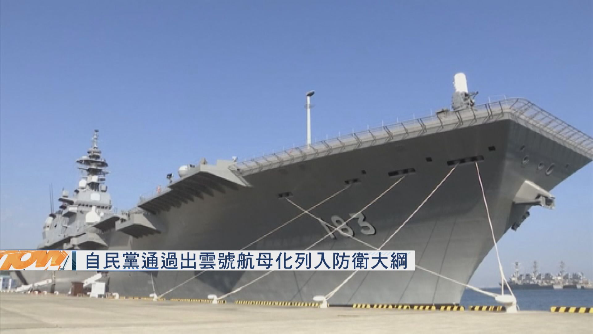 日本自民黨通過出雲號航母化列入防衛大綱