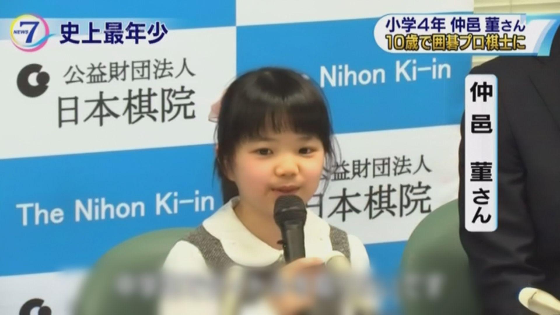 日本十歲女童將成最年輕圍棋手