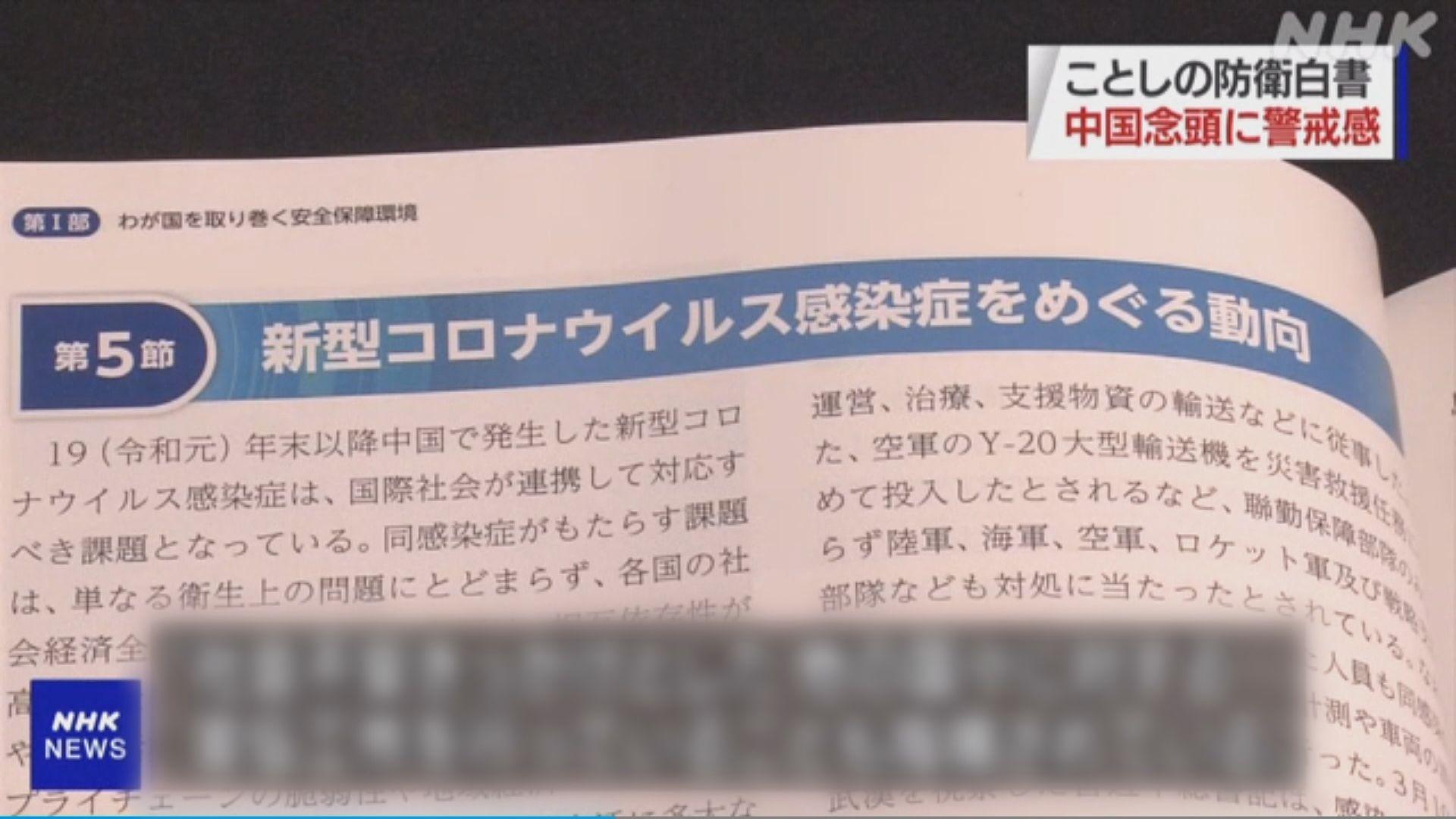 日防衛白皮書指憂中國持續試圖改變釣魚島現狀 中方批白皮書是「黑材料」
