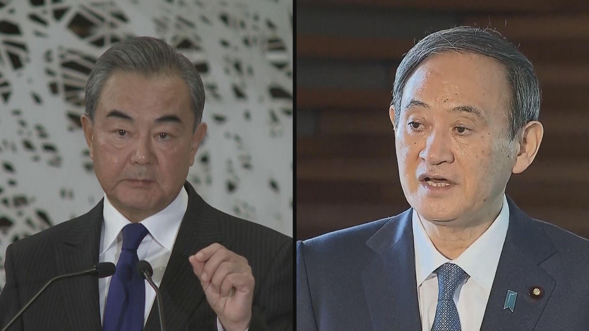王毅周三將與日本首相菅義偉會面
