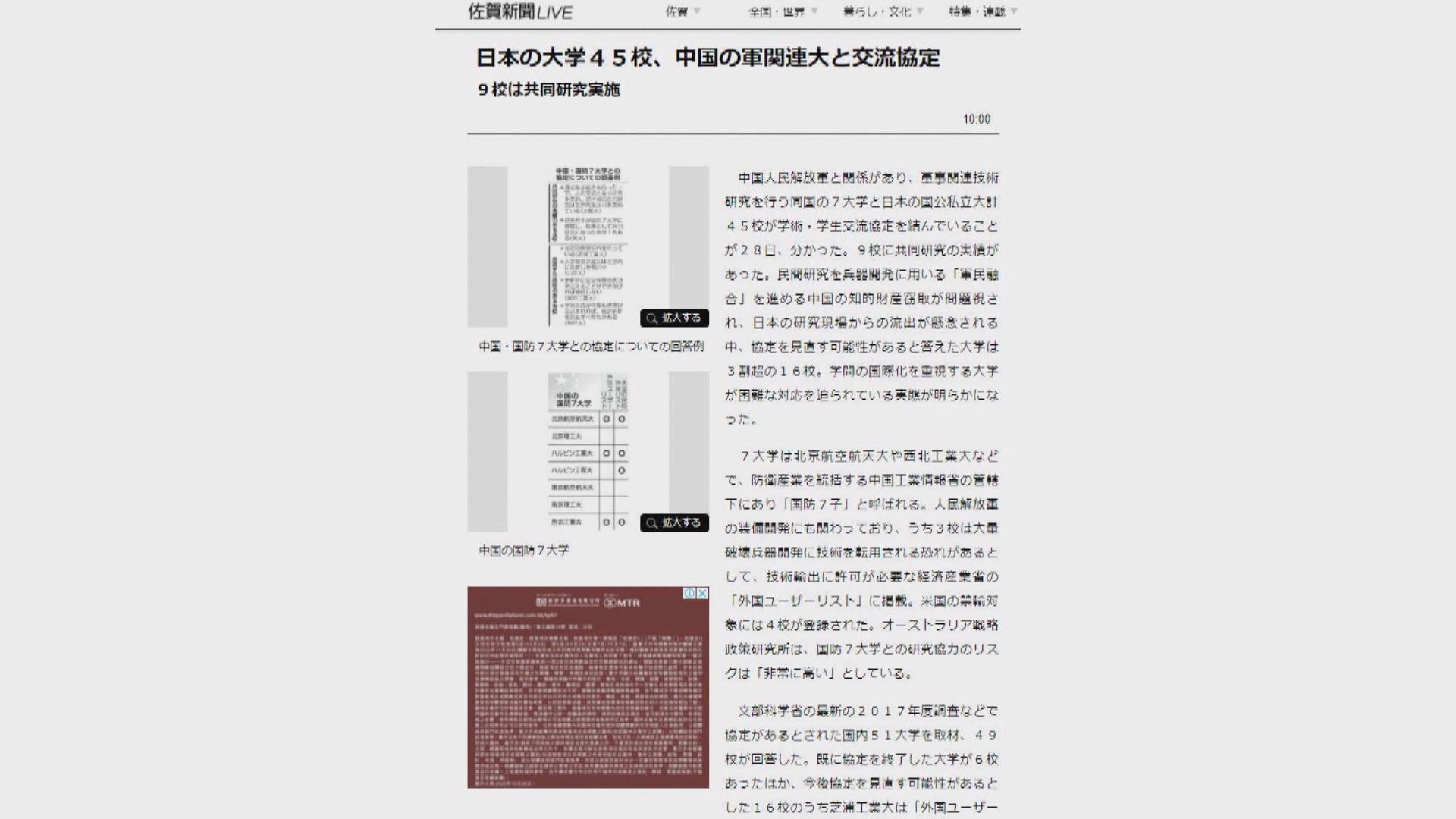 據報有日本大學與解放軍相關學府簽學術交流協定