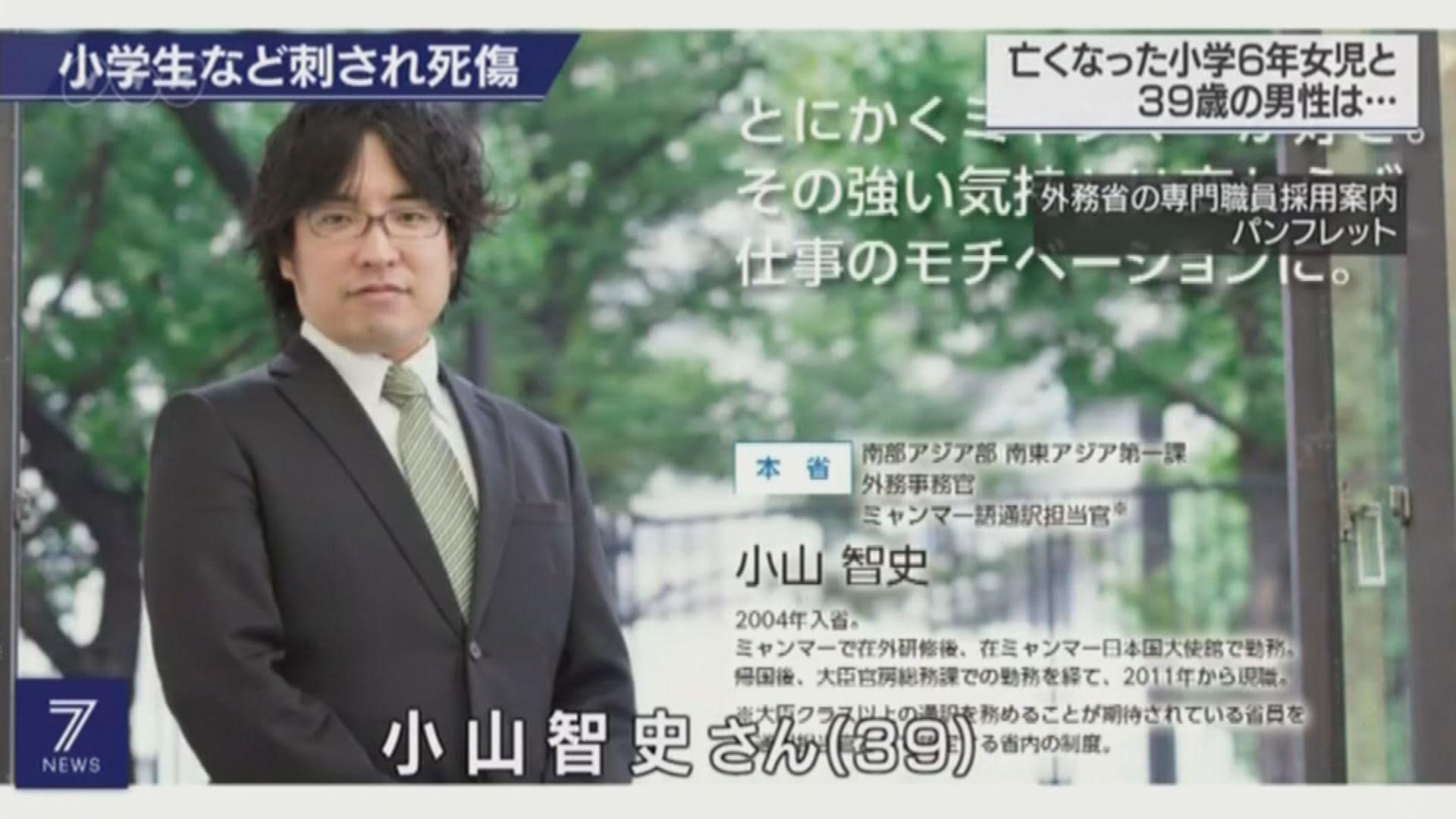 日本街頭持刀襲擊遇害者生前任職外務省