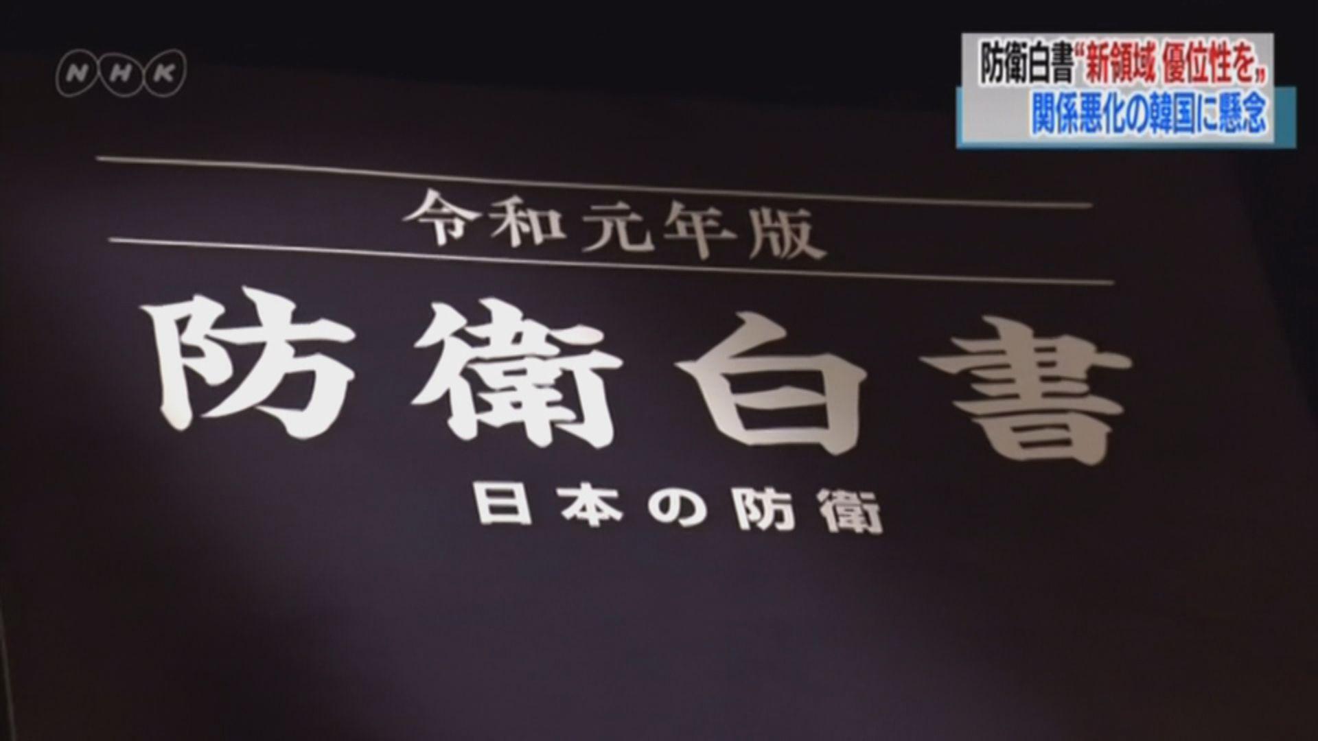 日本防衛白皮書:中國升級海空域活動令人擔憂