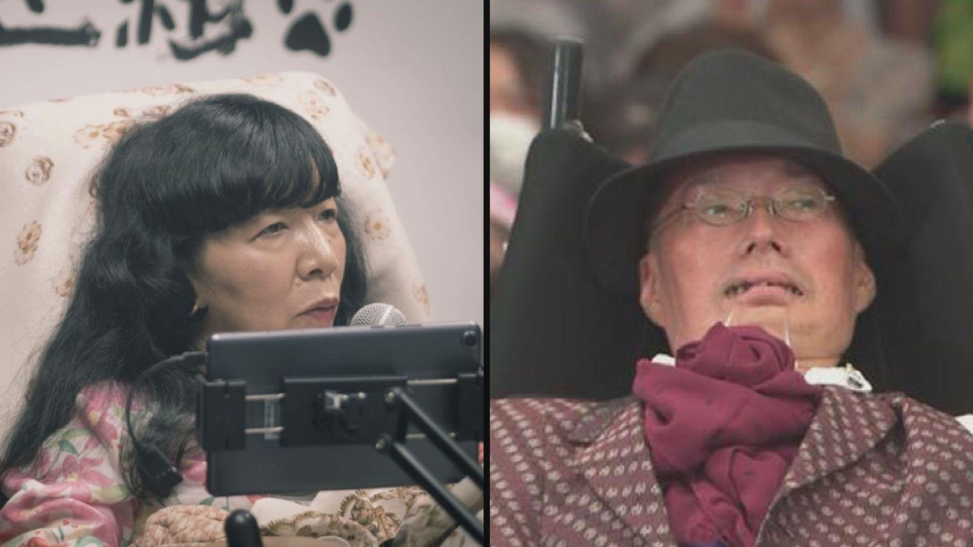 兩名嚴重殘疾人士當選日本參議員