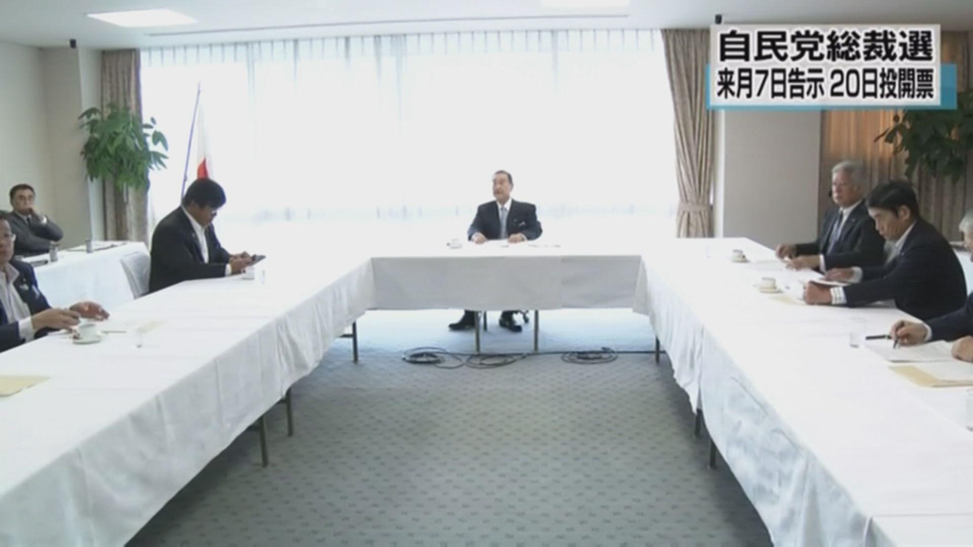 日本自民黨總裁選舉下月20日舉行