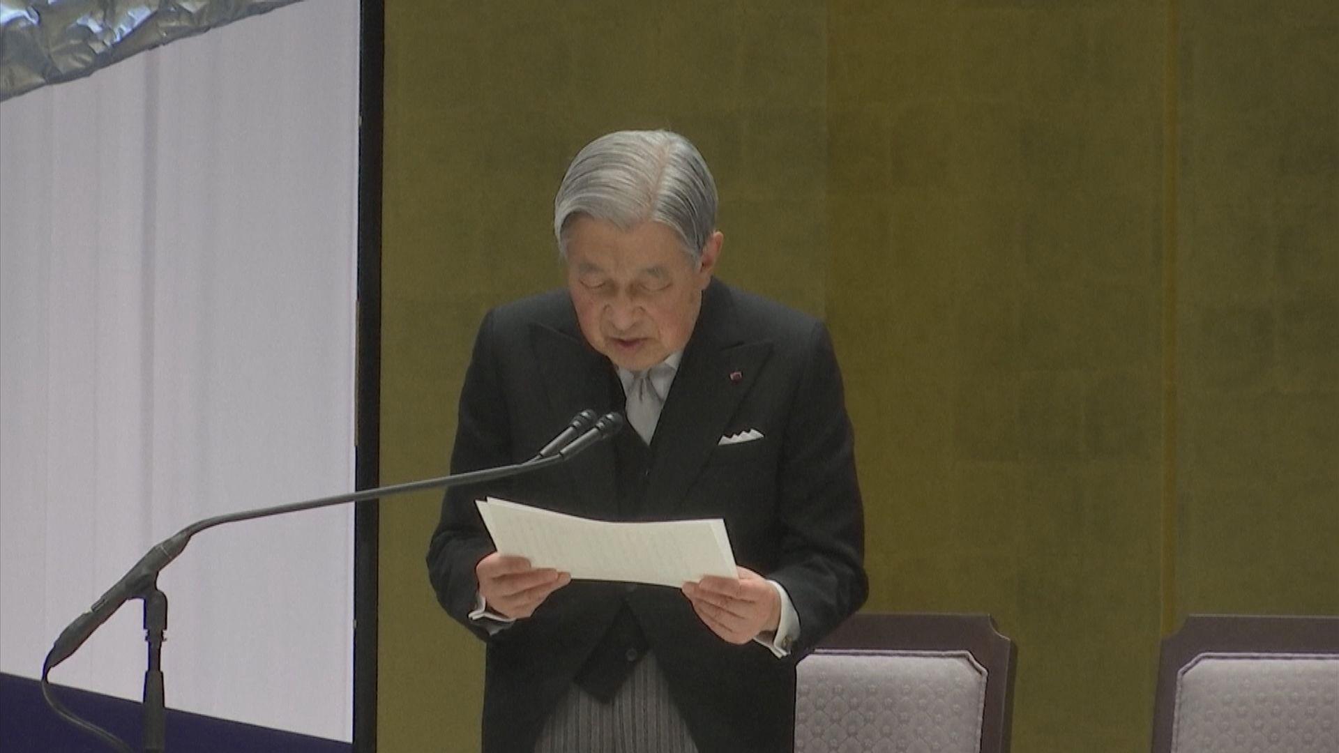 日本慶祝明仁即位30周年