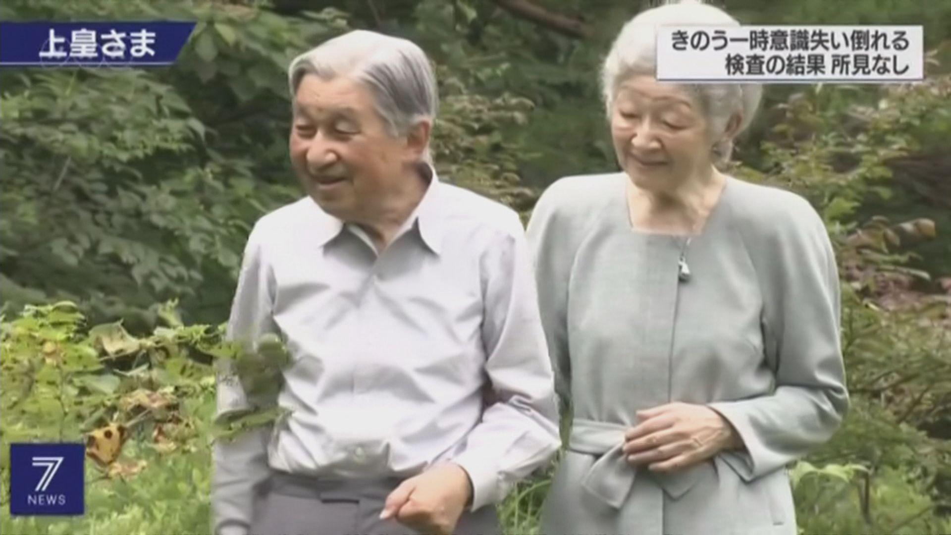 日本上皇明仁一度暈倒 到宮內廳醫院接受檢查