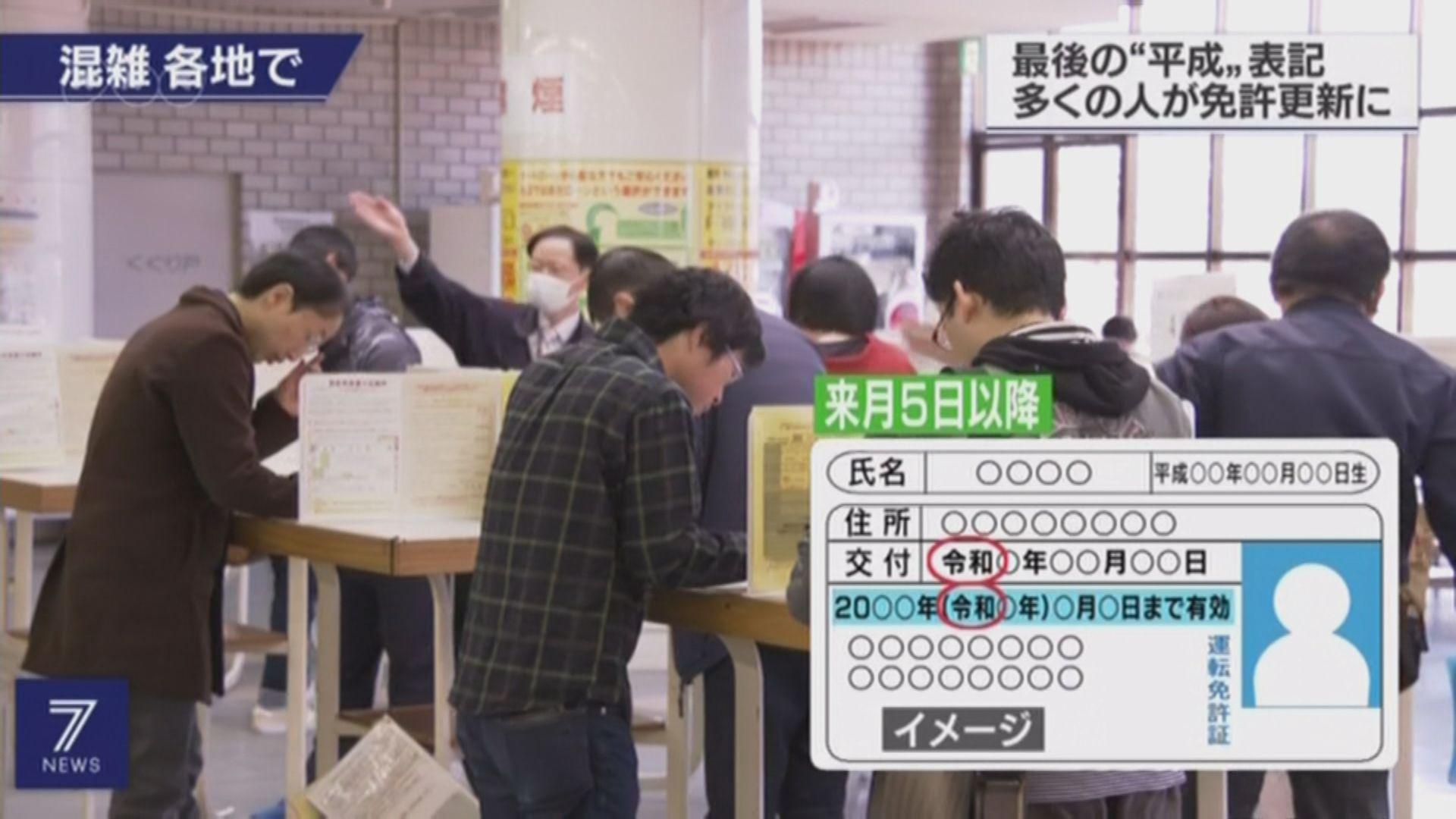 日本民眾趕往領取平成駕駛執照