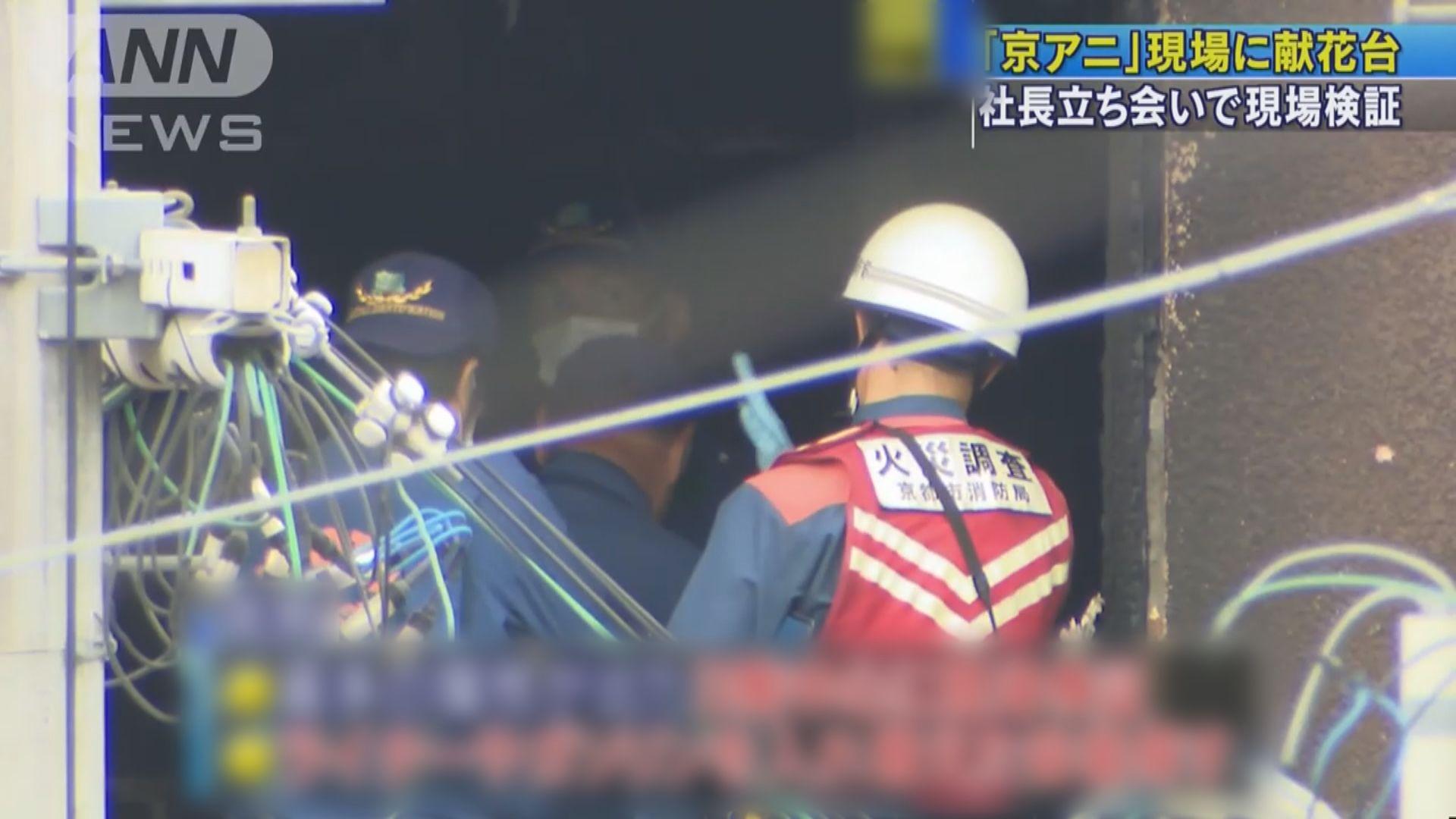京都動畫工作室縱火案 警方再到現場調查