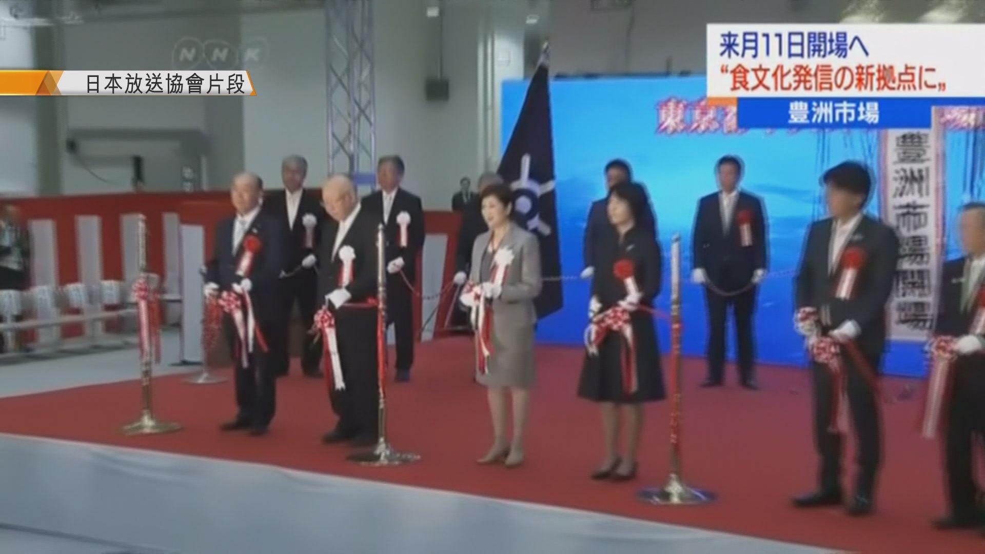日本豐洲市場舉行開場剪綵儀式
