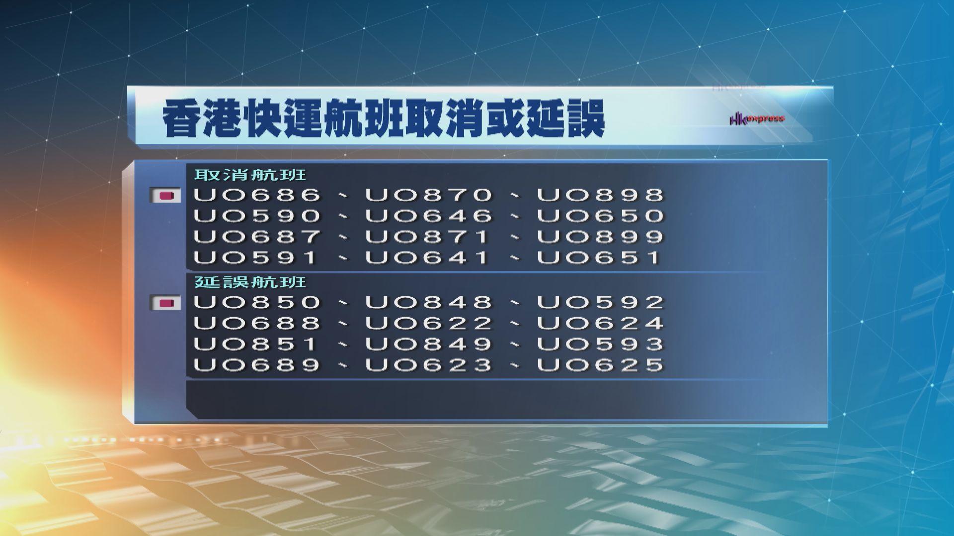 機管局指50班來往香港和日本航班取消