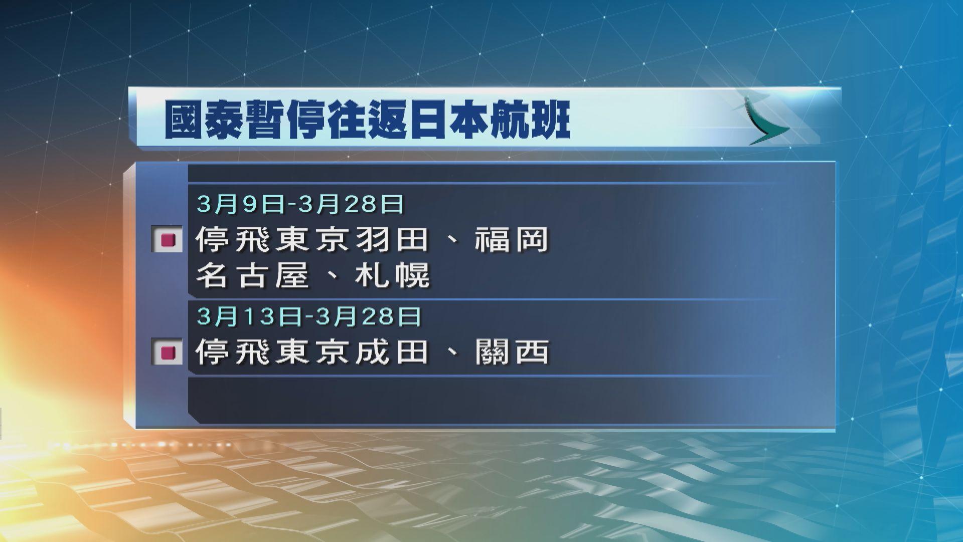 國泰周一起分階段停飛日本航班直至本月28日