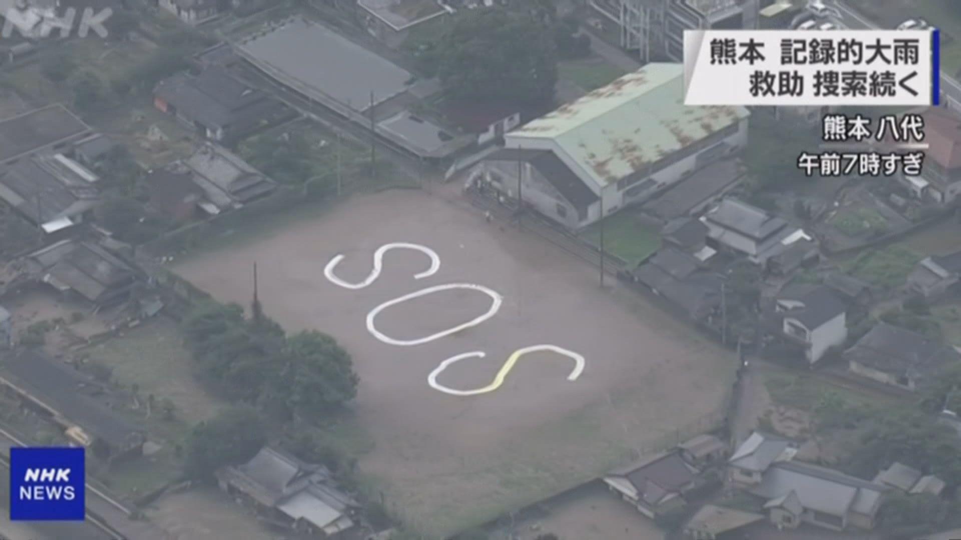 日本九州暴雨成災至少七死 洪水仍未退卻