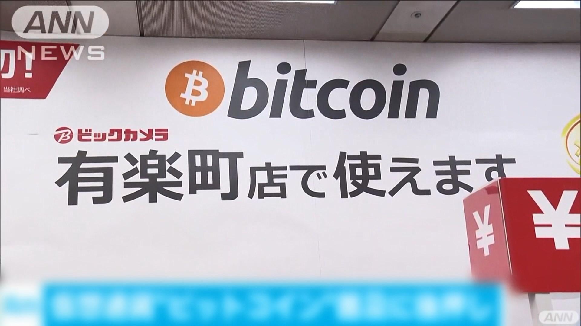 日本三年前起接受比特幣支付交易