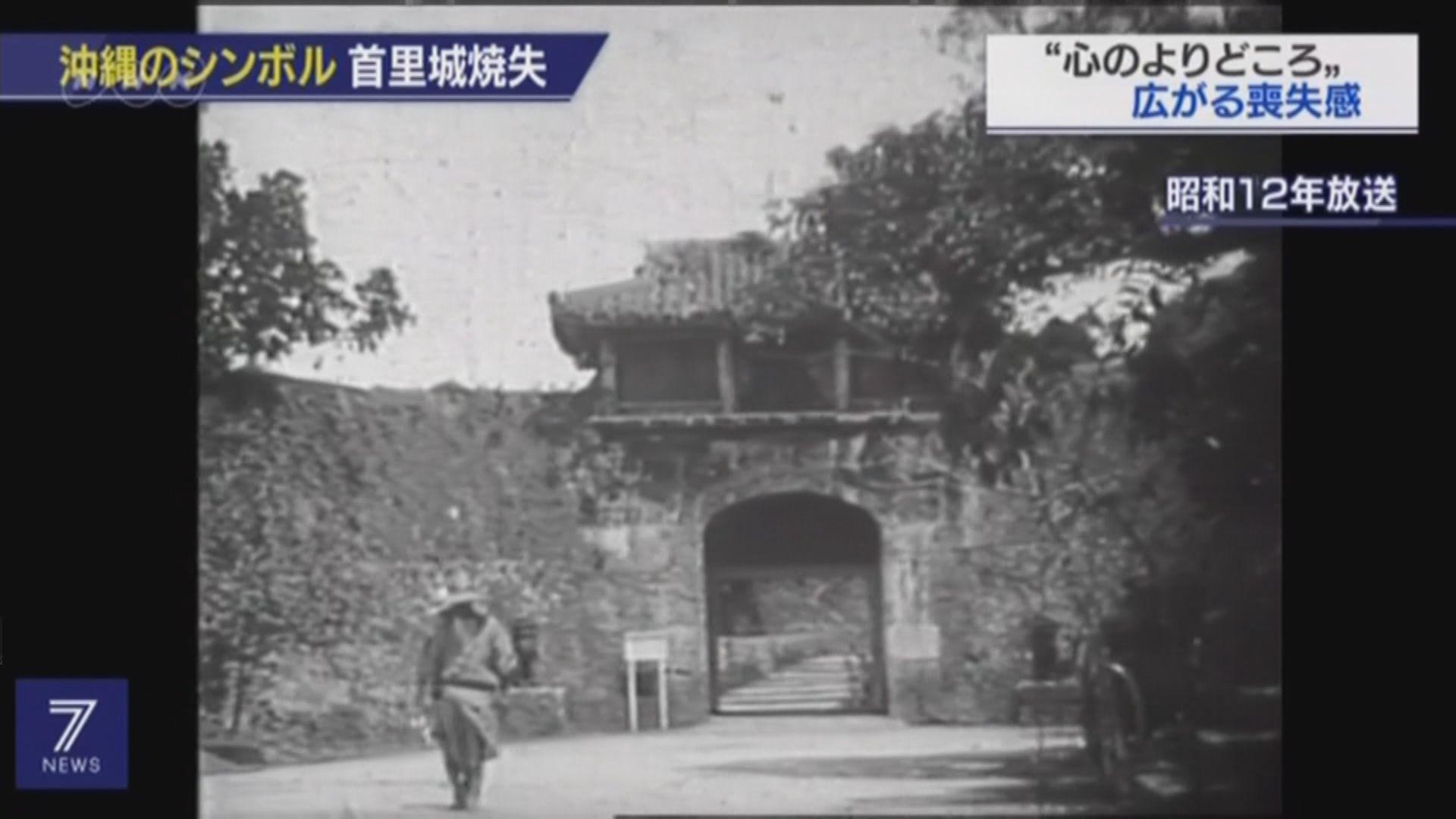 首里城於琉球王國時代曾三次大火
