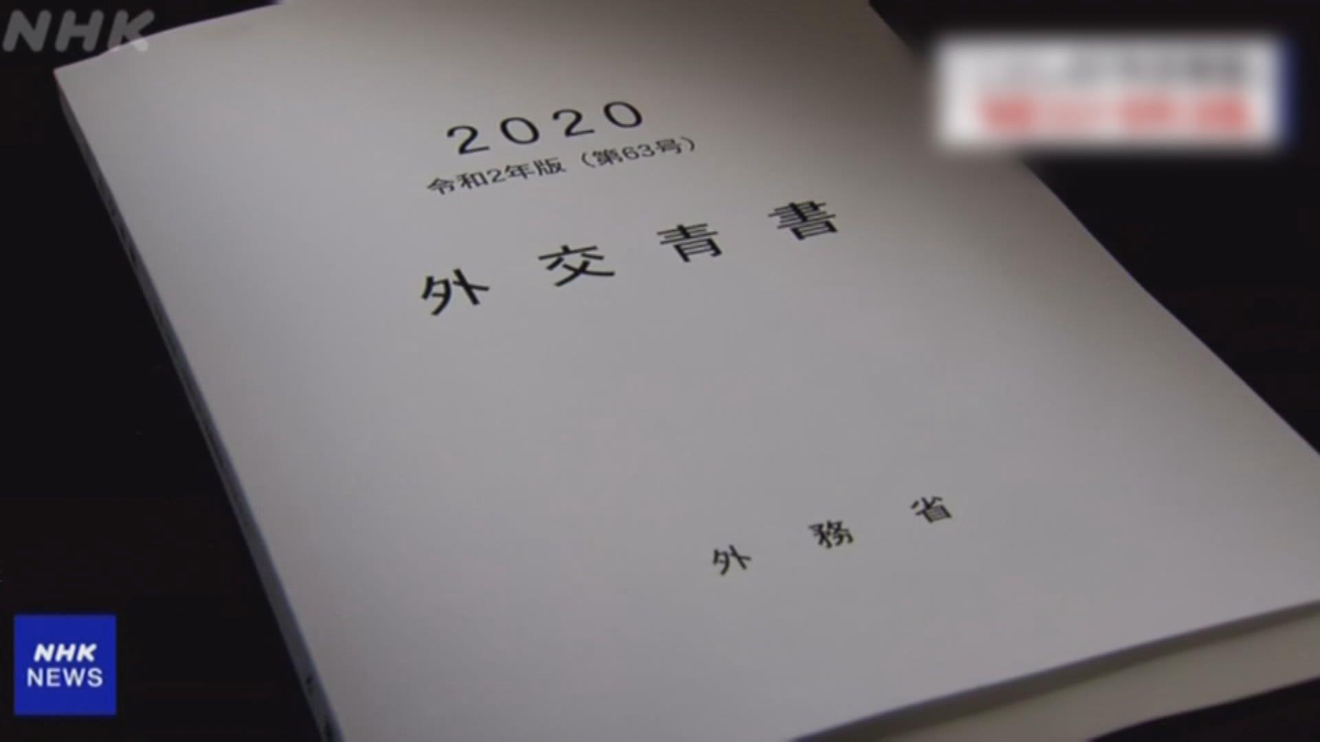 日本外交藍皮書提到支持台灣參加世界衛生大會