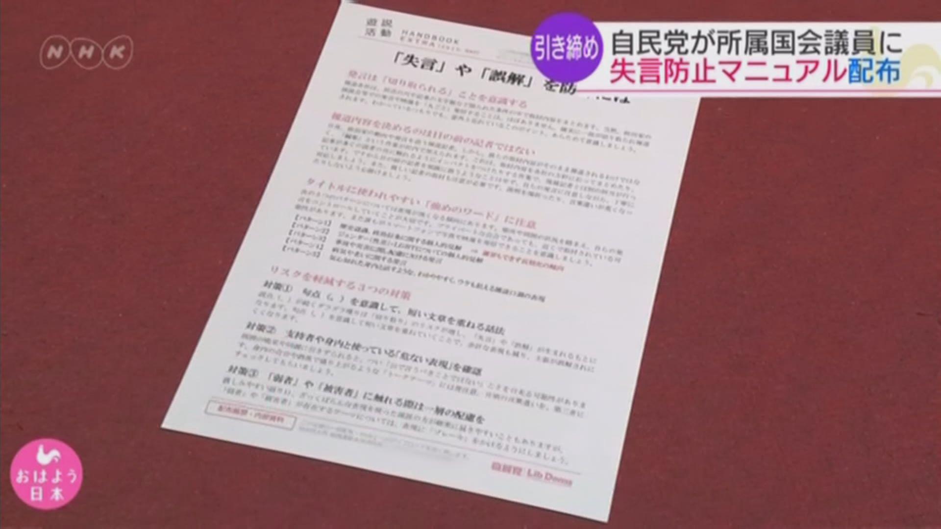 日本自民黨發指引慎防黨員再失言