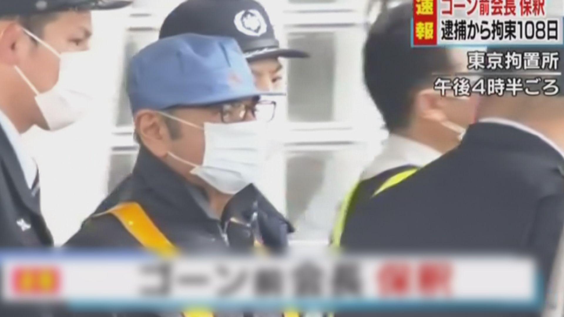 戈恩被扣逾百天令日本人質司法再惹關注