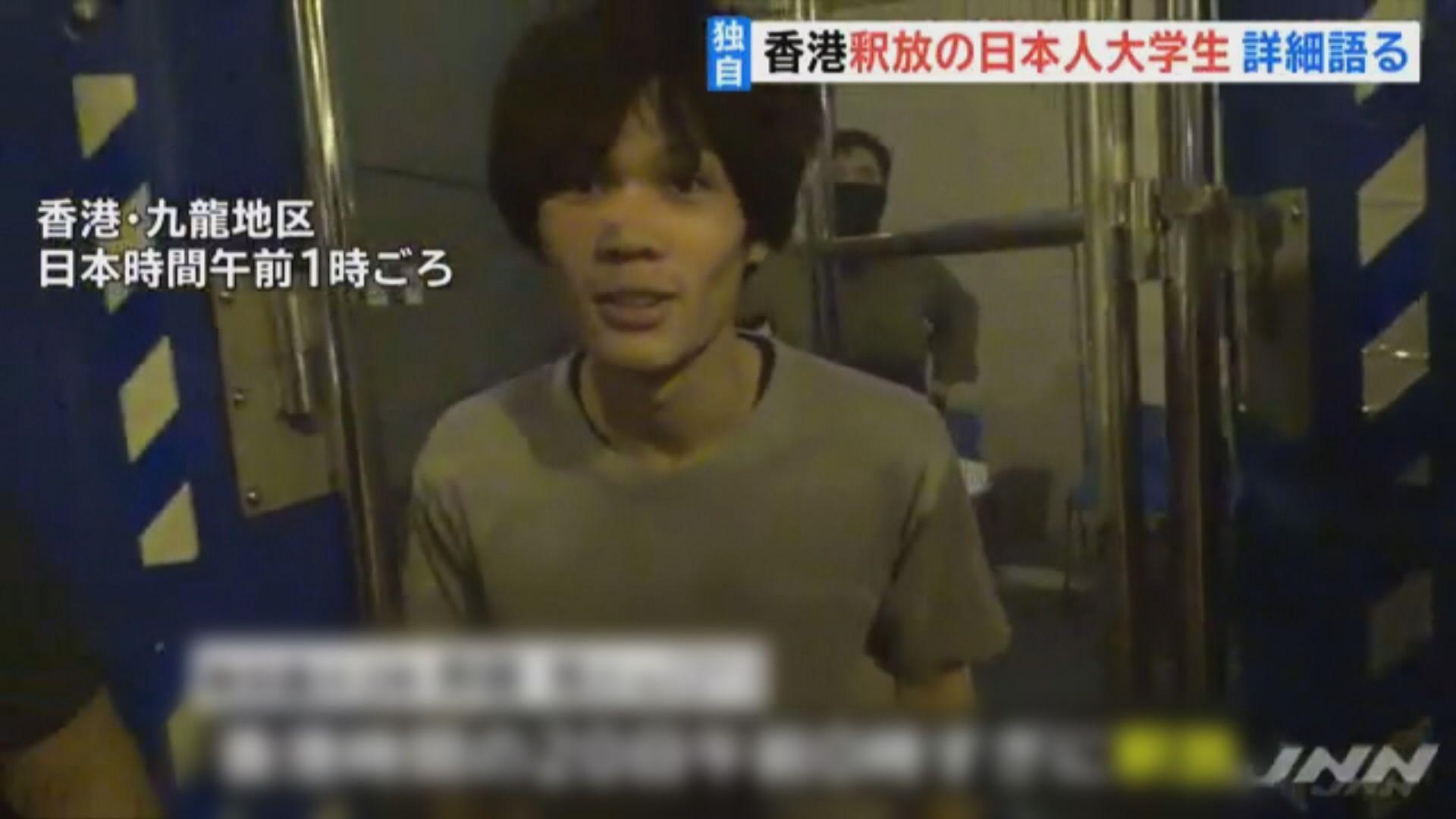 理大附近被捕日本大學生獲釋
