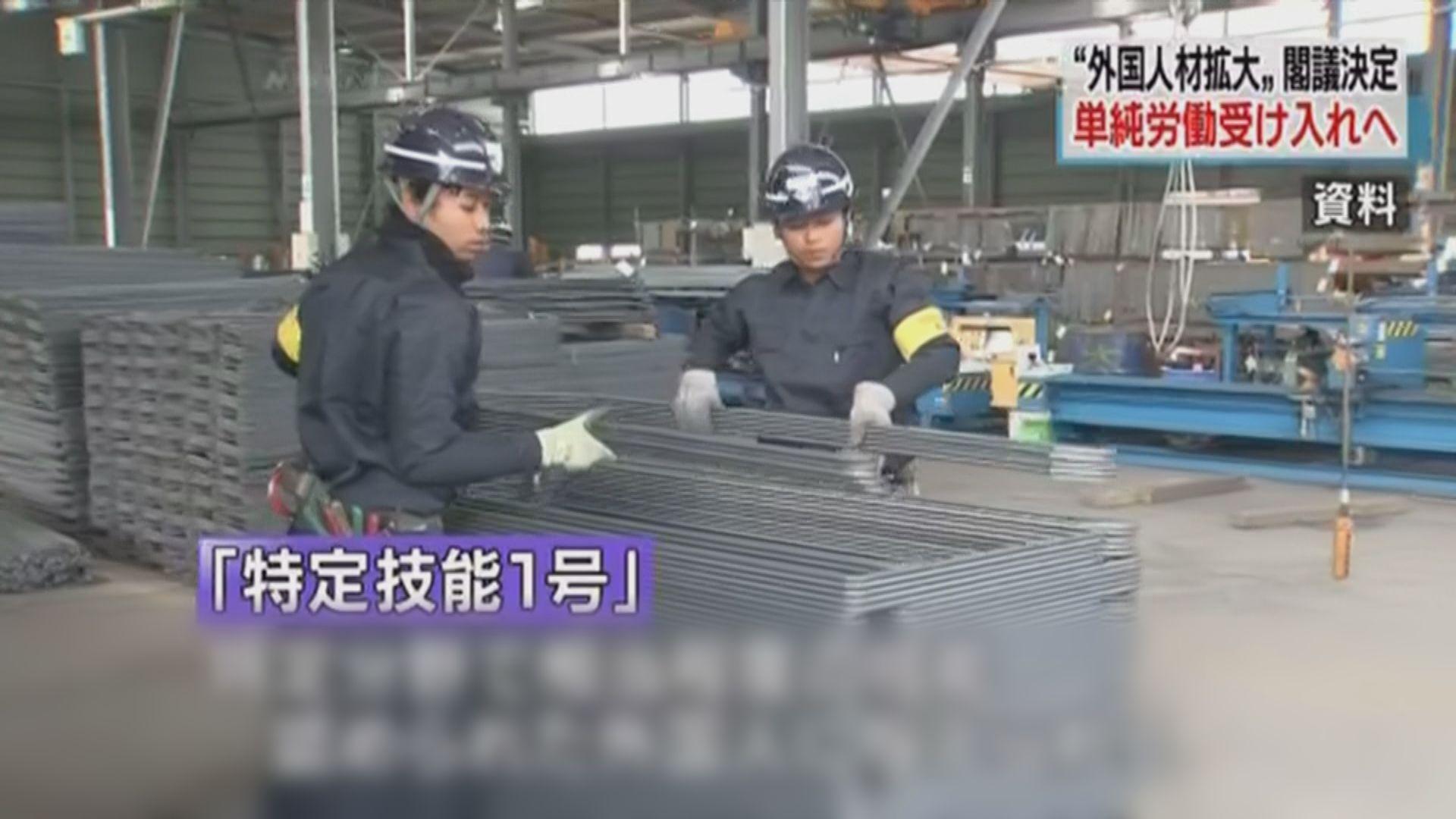 日本內閣通過擴大接納外國勞工