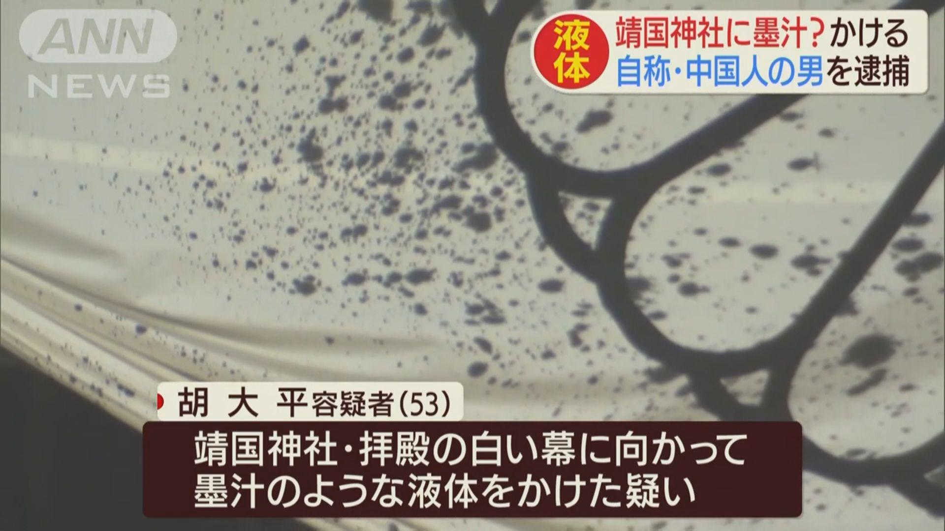 一名中國男子疑在靖國神社潑墨被捕