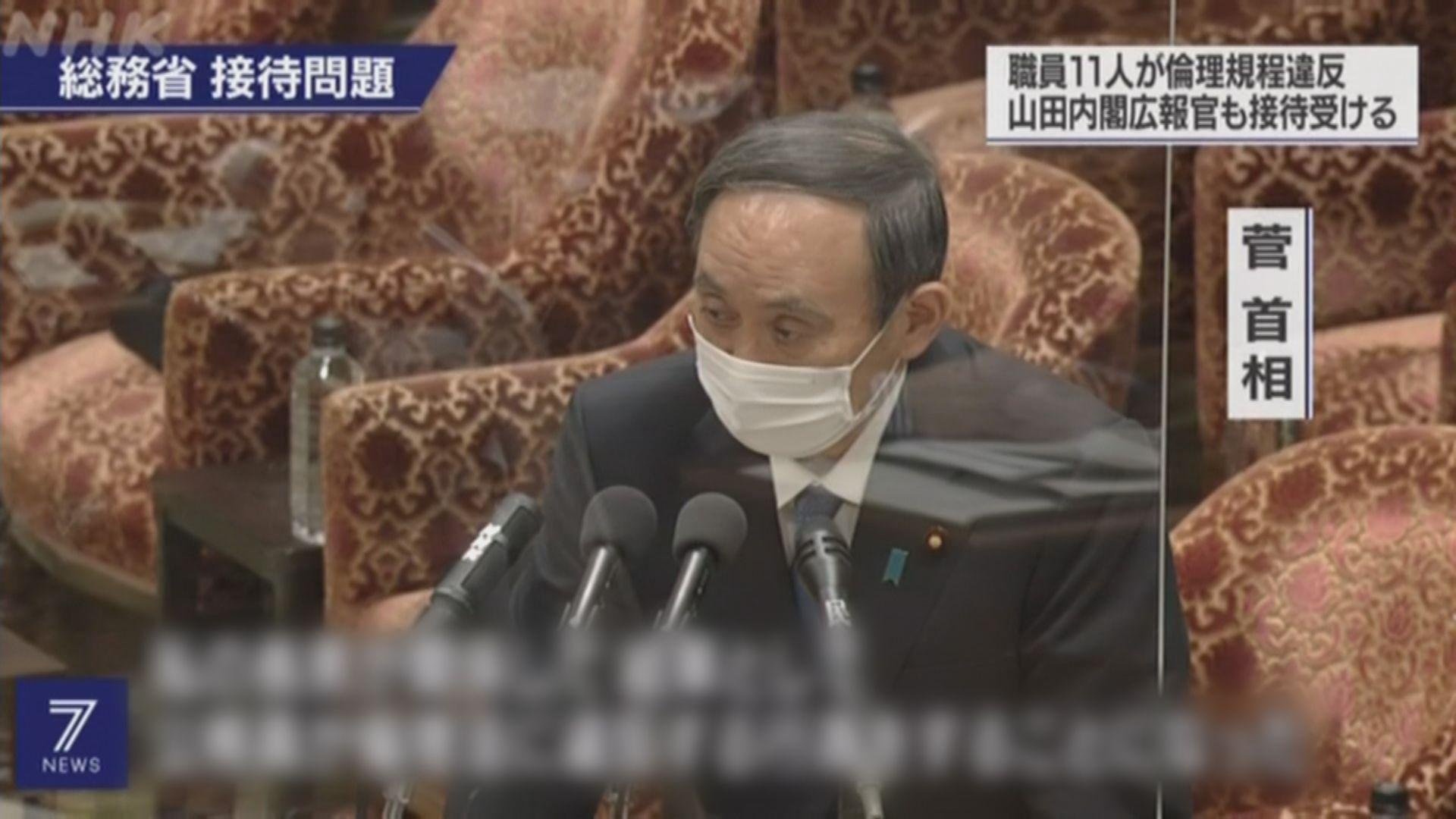 菅義偉就長子曾款待總務省官員道歉