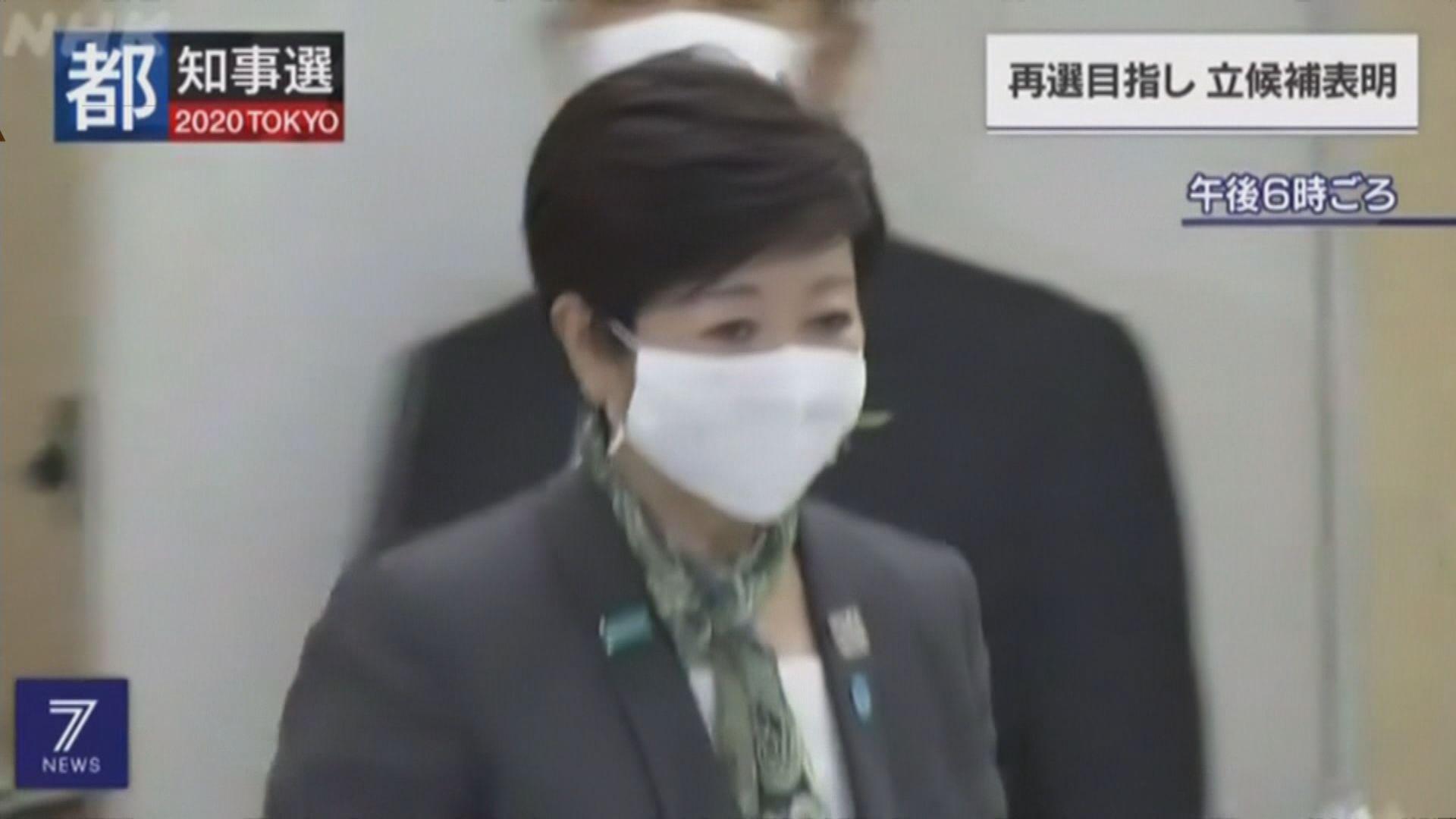 小池百合子宣布競逐連任東京都知事