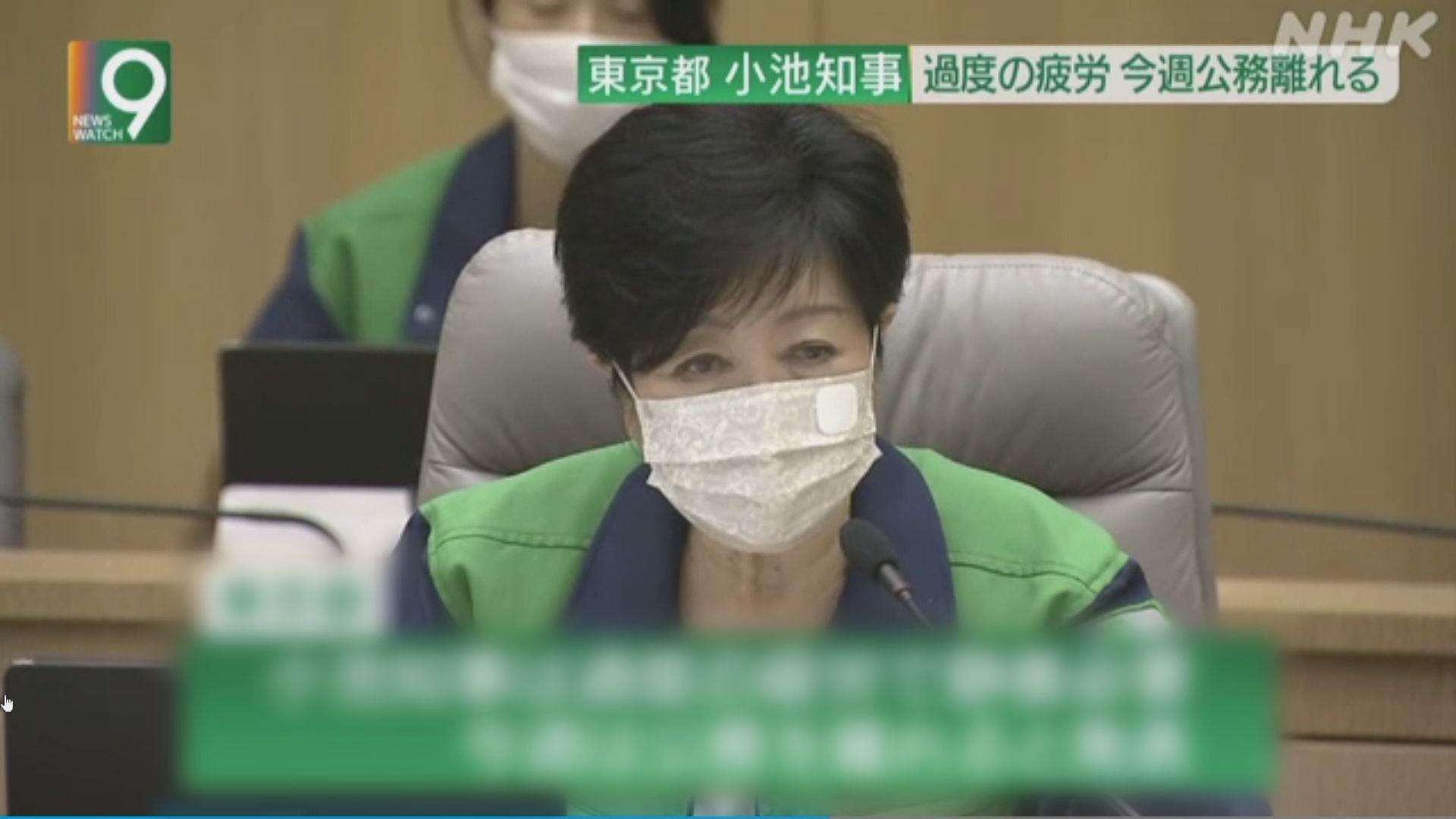 東京都知事小池百合子身體不適入院靜養