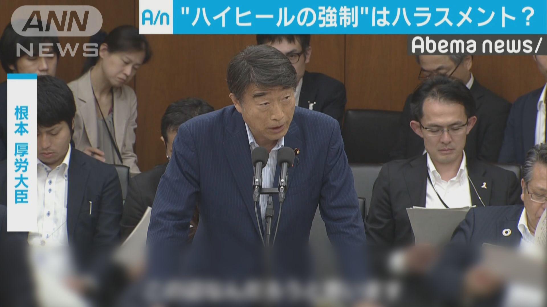 日本厚生勞動相認為職場穿高跟鞋是必要