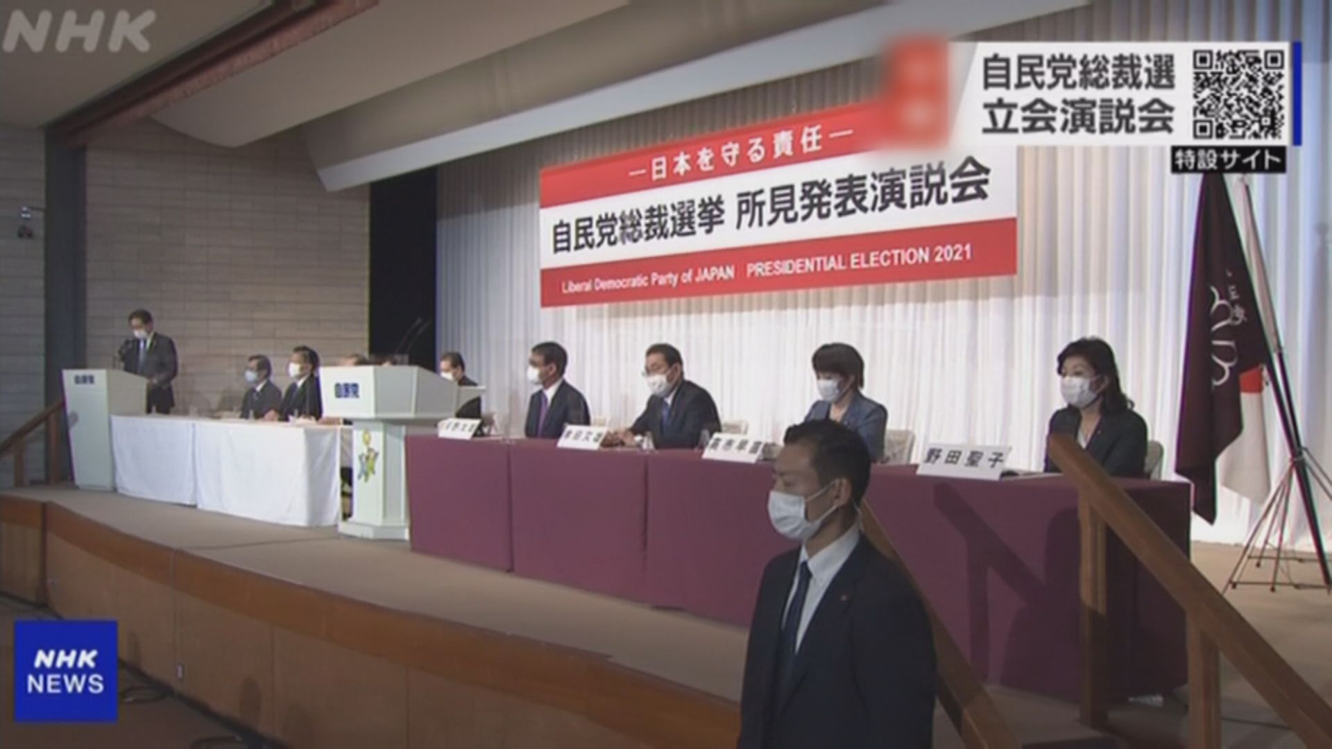 日本自民黨總裁選舉四人登記參選 月底舉行投票