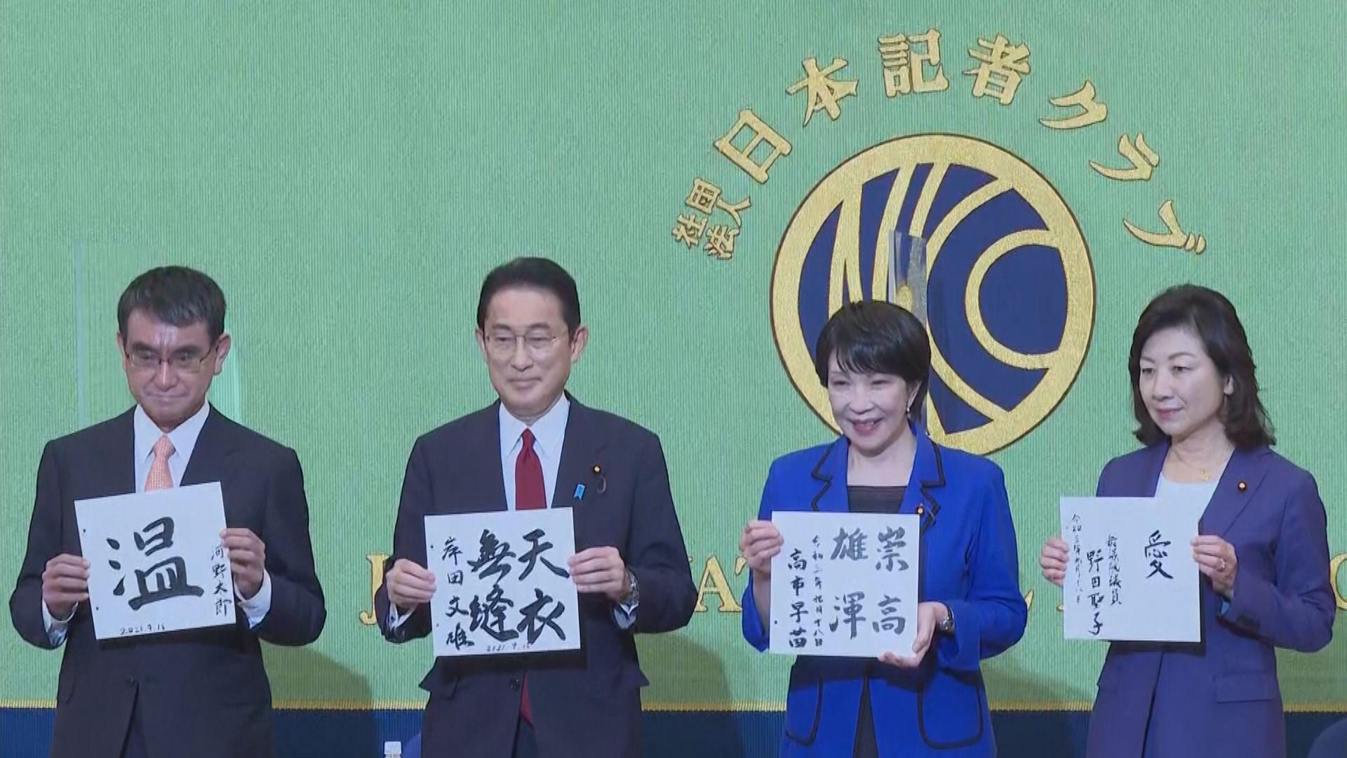日本自民黨總裁候選人 外交上態度各異