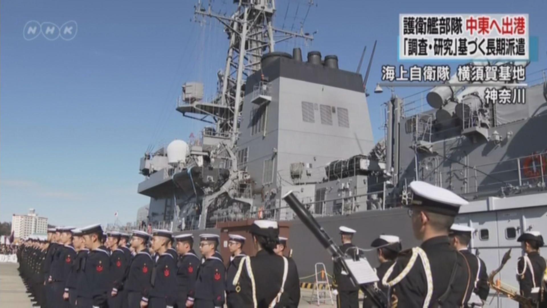 日本護衛艦啟程往中東蒐集情報 Now 新聞