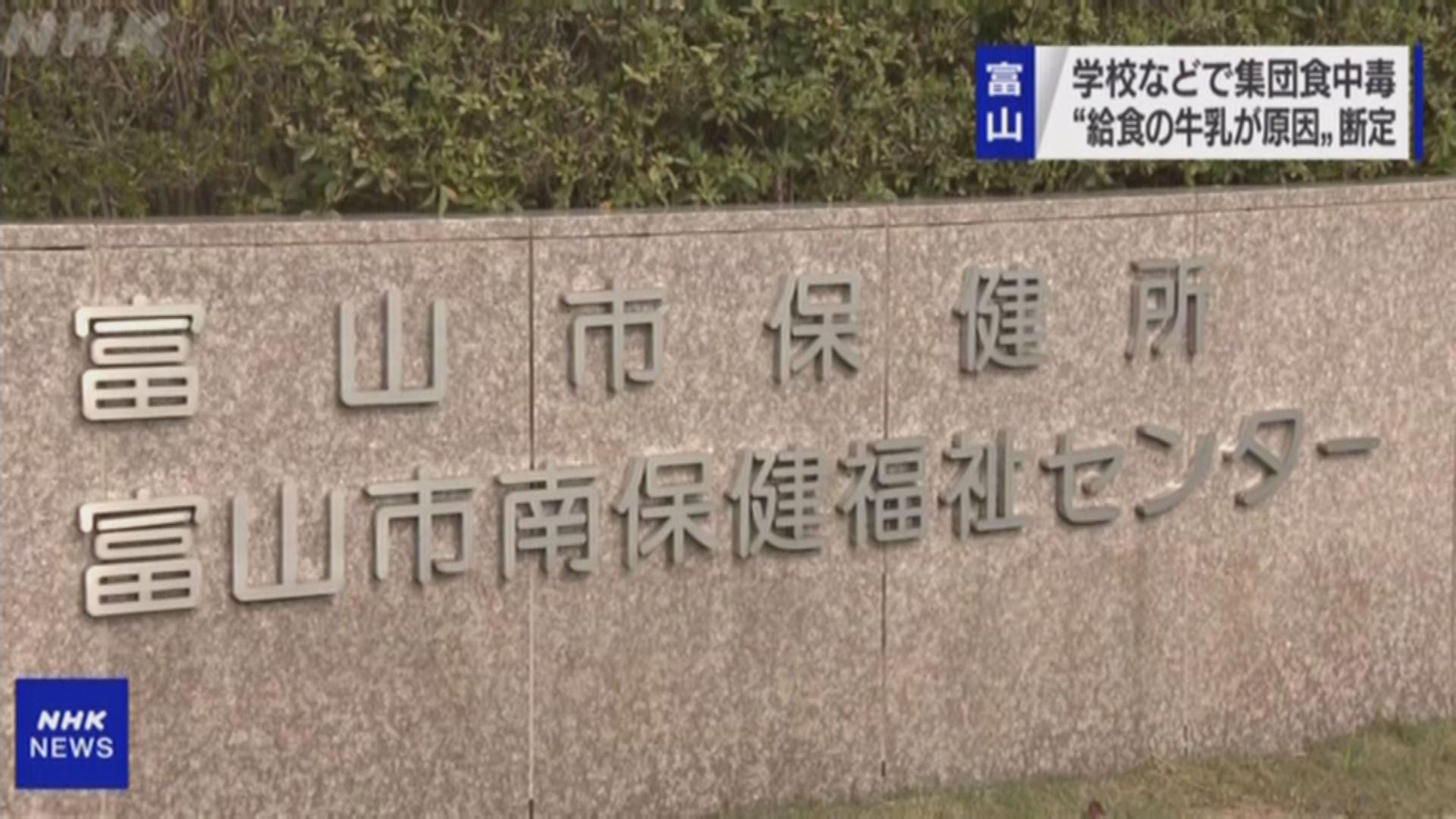 日本富山市逾千五師生集體食物中毒 估計牛奶有問題