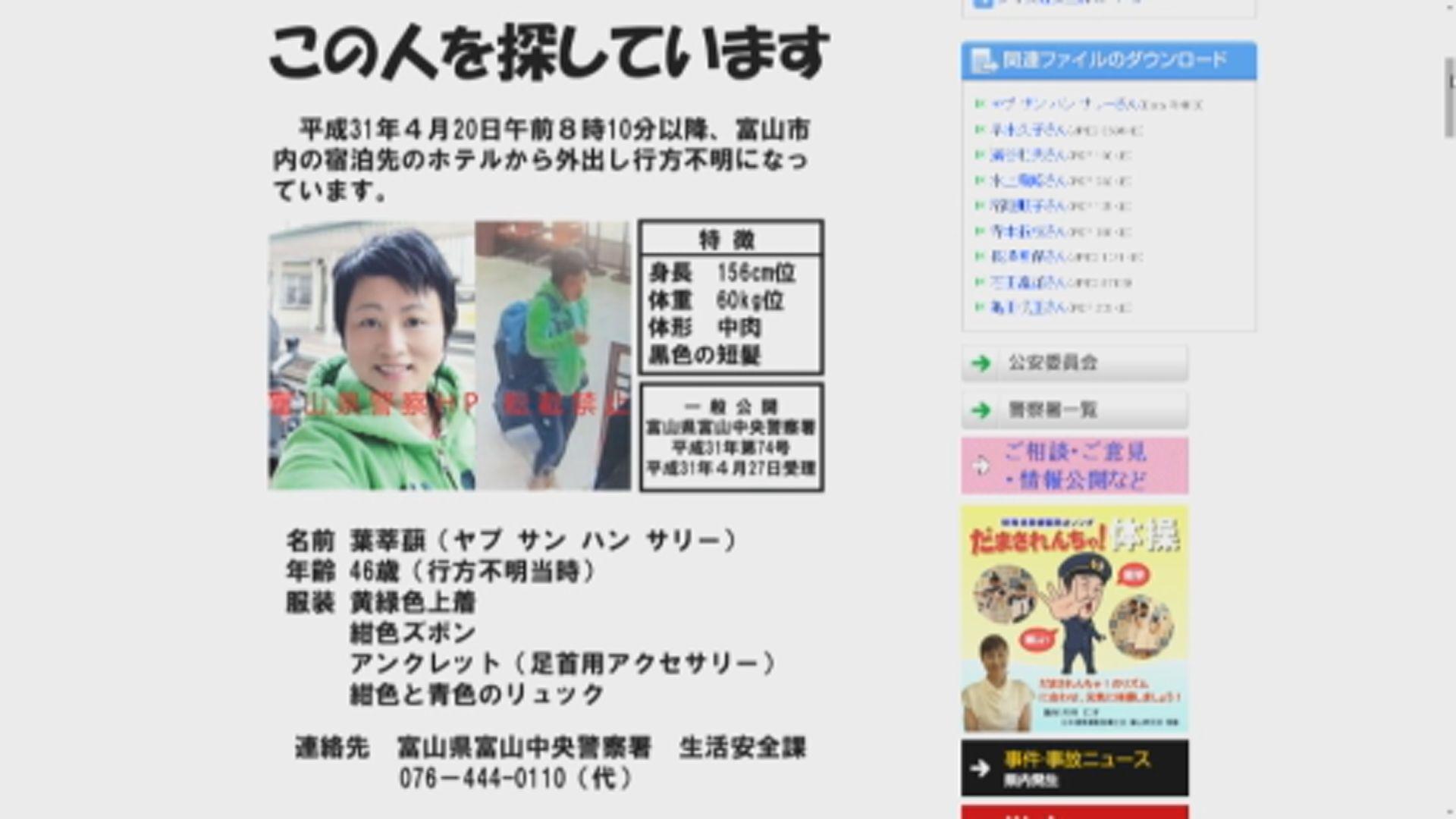 姓葉港人女子日本富山失蹤逾六周