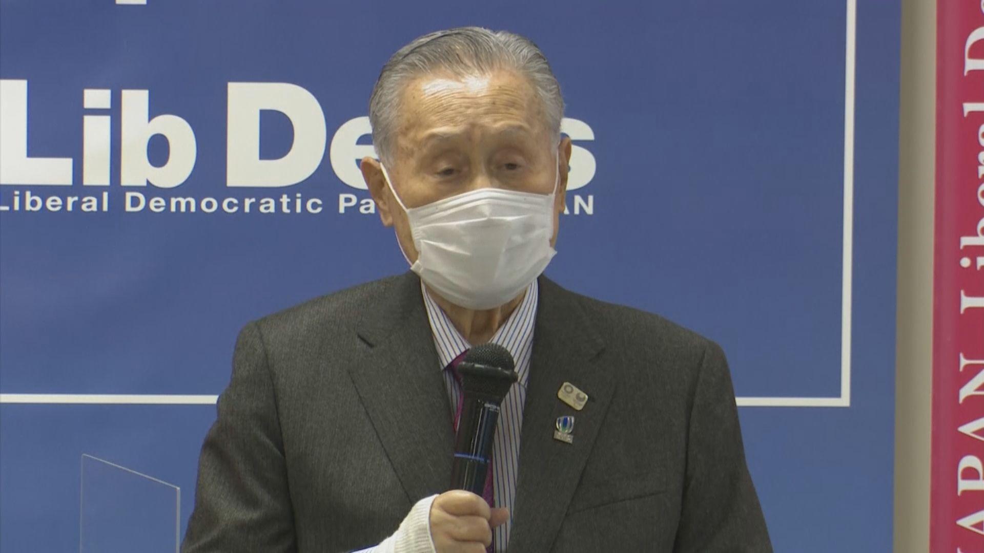消息指森喜朗決定辭去東京奧組委主席