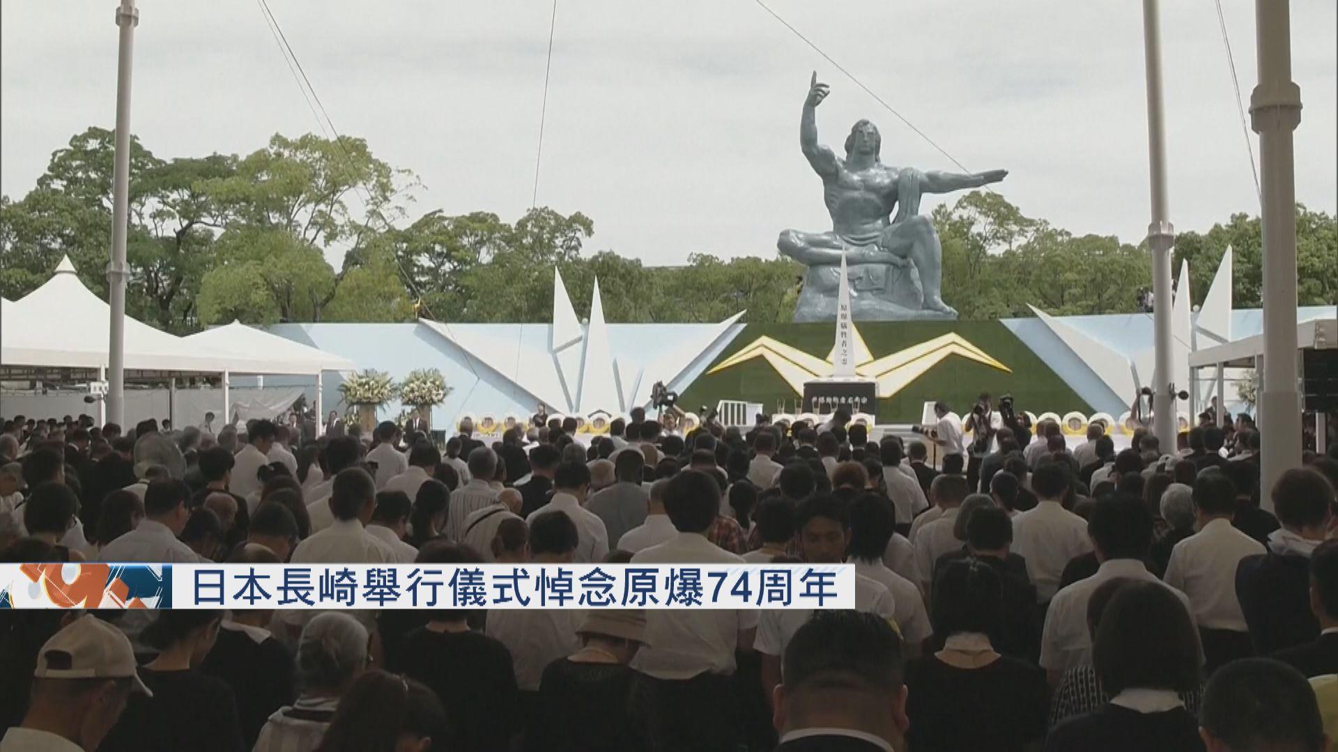 日本長崎舉行儀式悼念原爆74周年