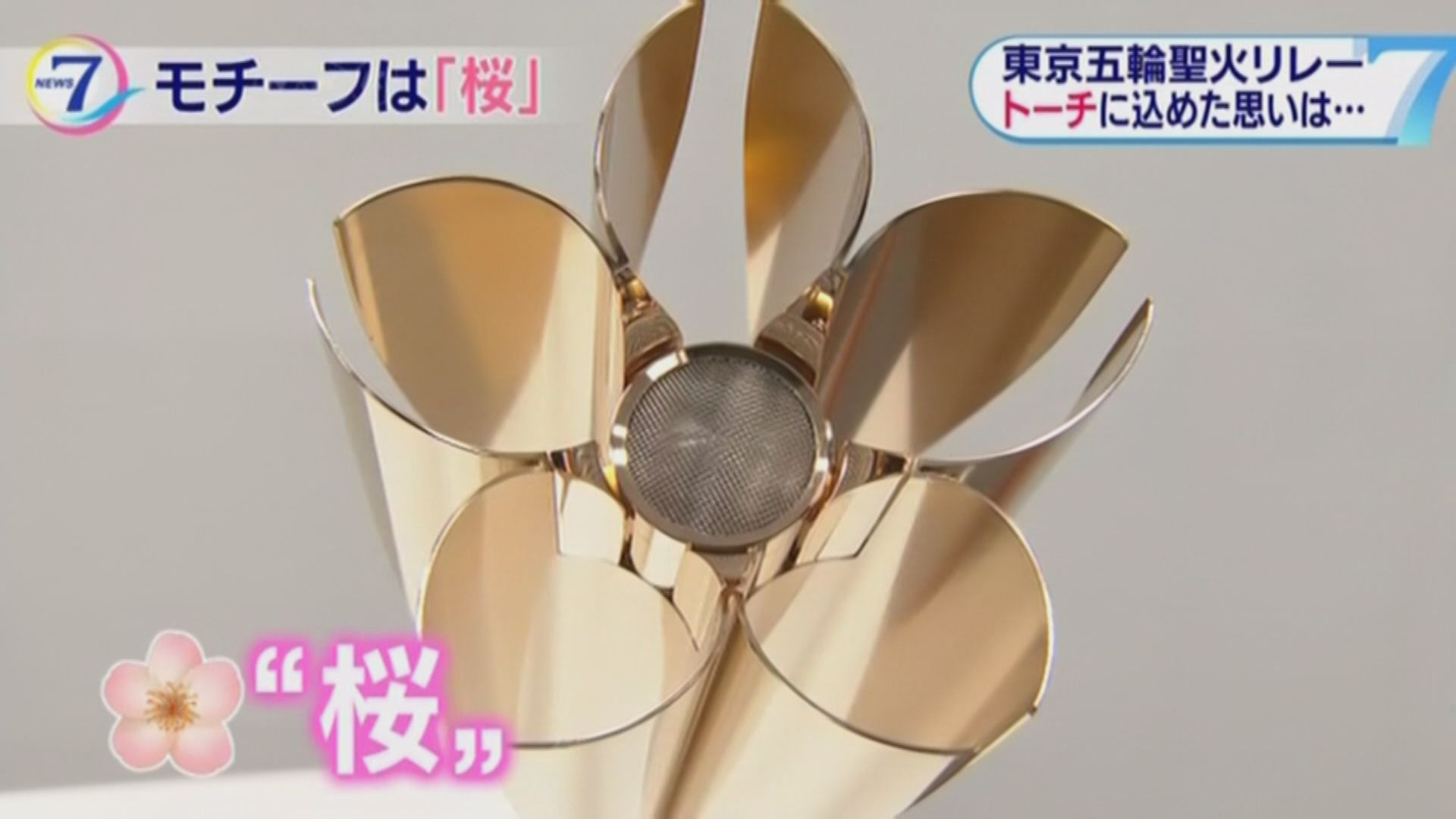 東京奧運火炬亮相 造型源自日本櫻花