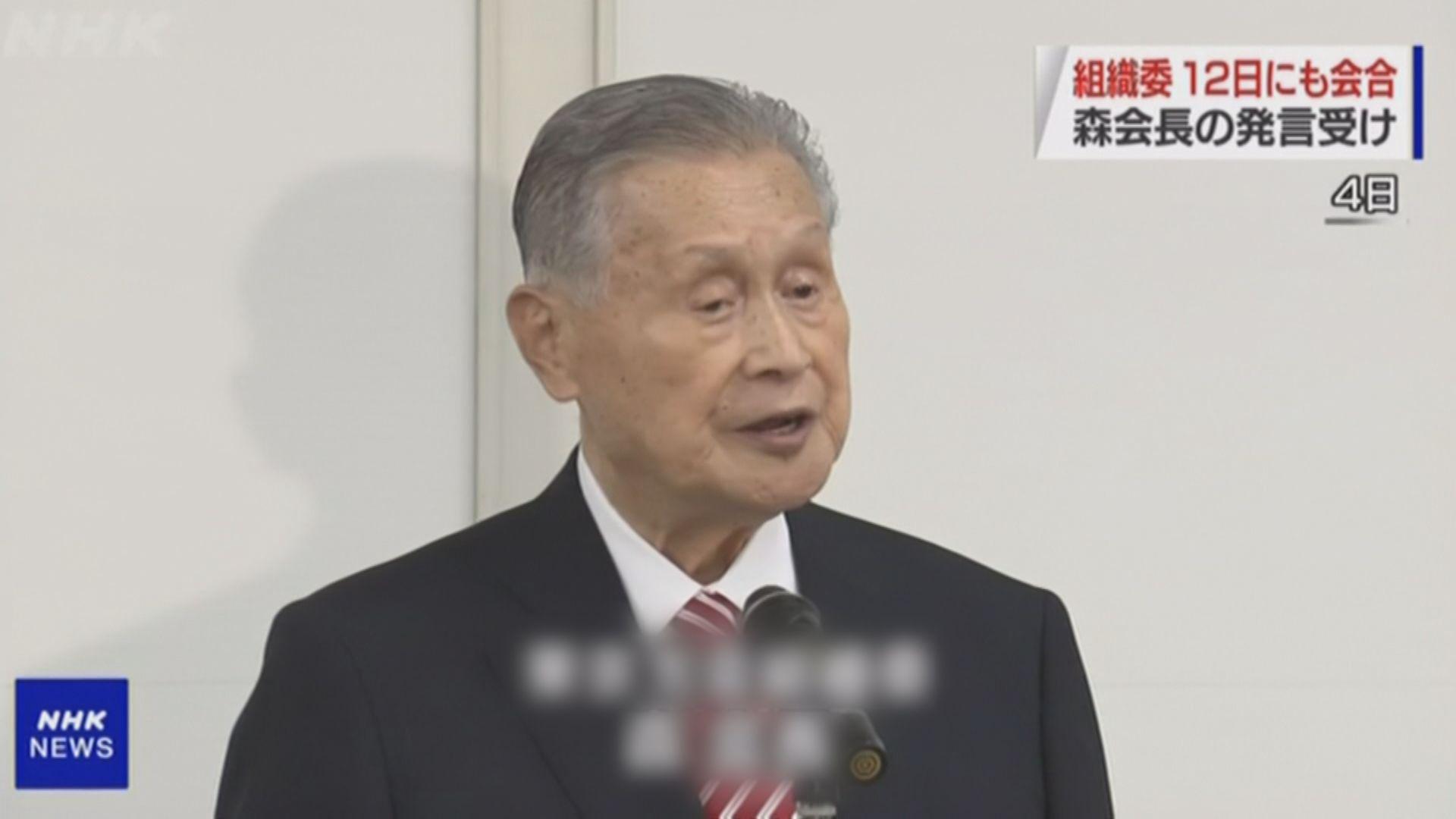 東京奧組委擬就森喜朗歧視女性言論開會討論