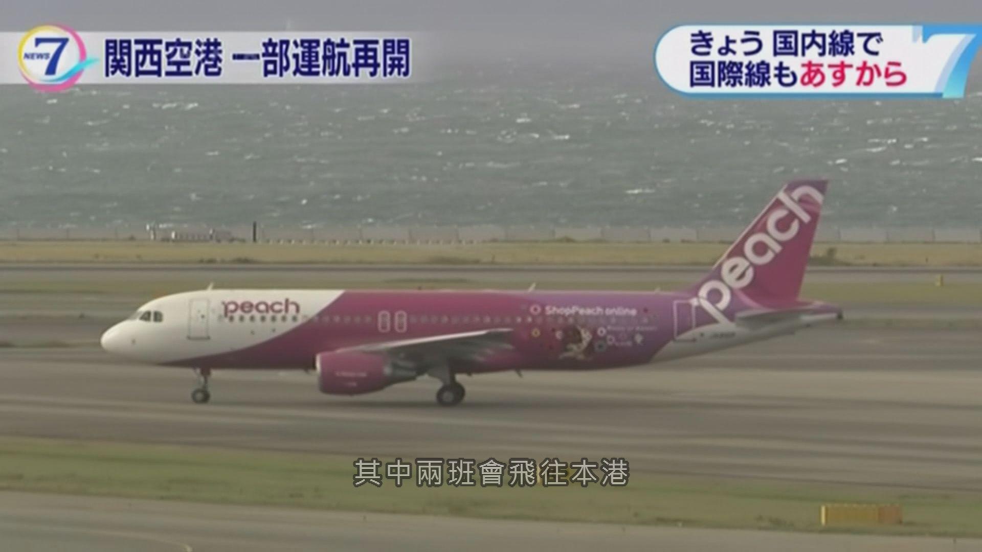 關西國際機場重開 國際線周六有限度復航