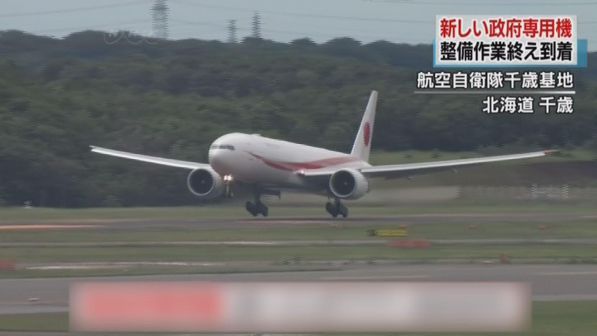 日本政府新專機飛抵日本