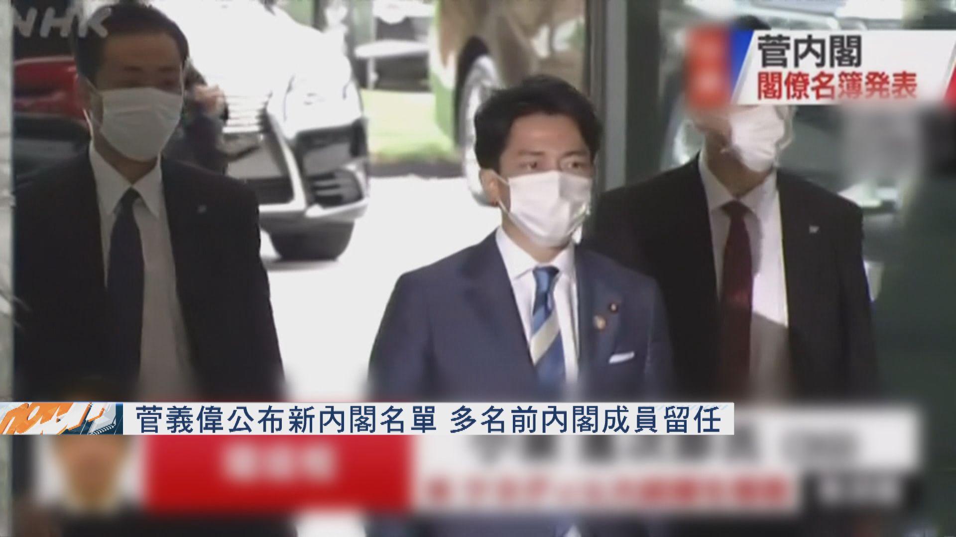 菅義偉公布新內閣名單 多名前內閣成員留任