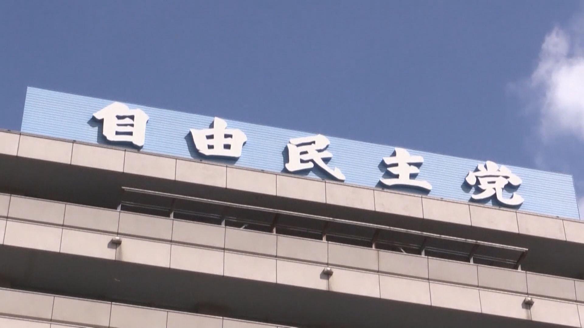 日本自民黨總裁選舉 多位潛在候選人展開活動