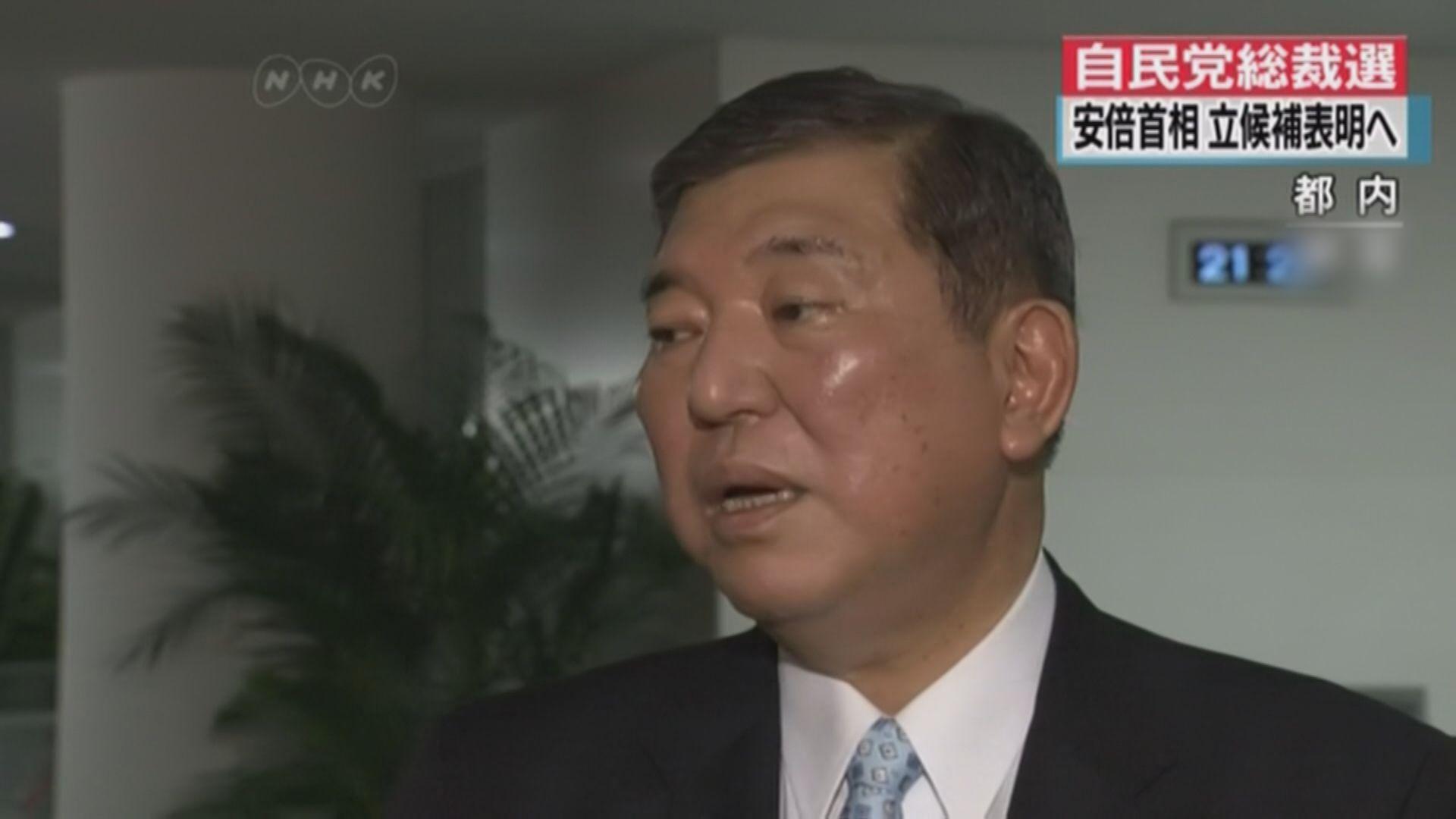 日媒:石破茂決定參選自民黨總裁