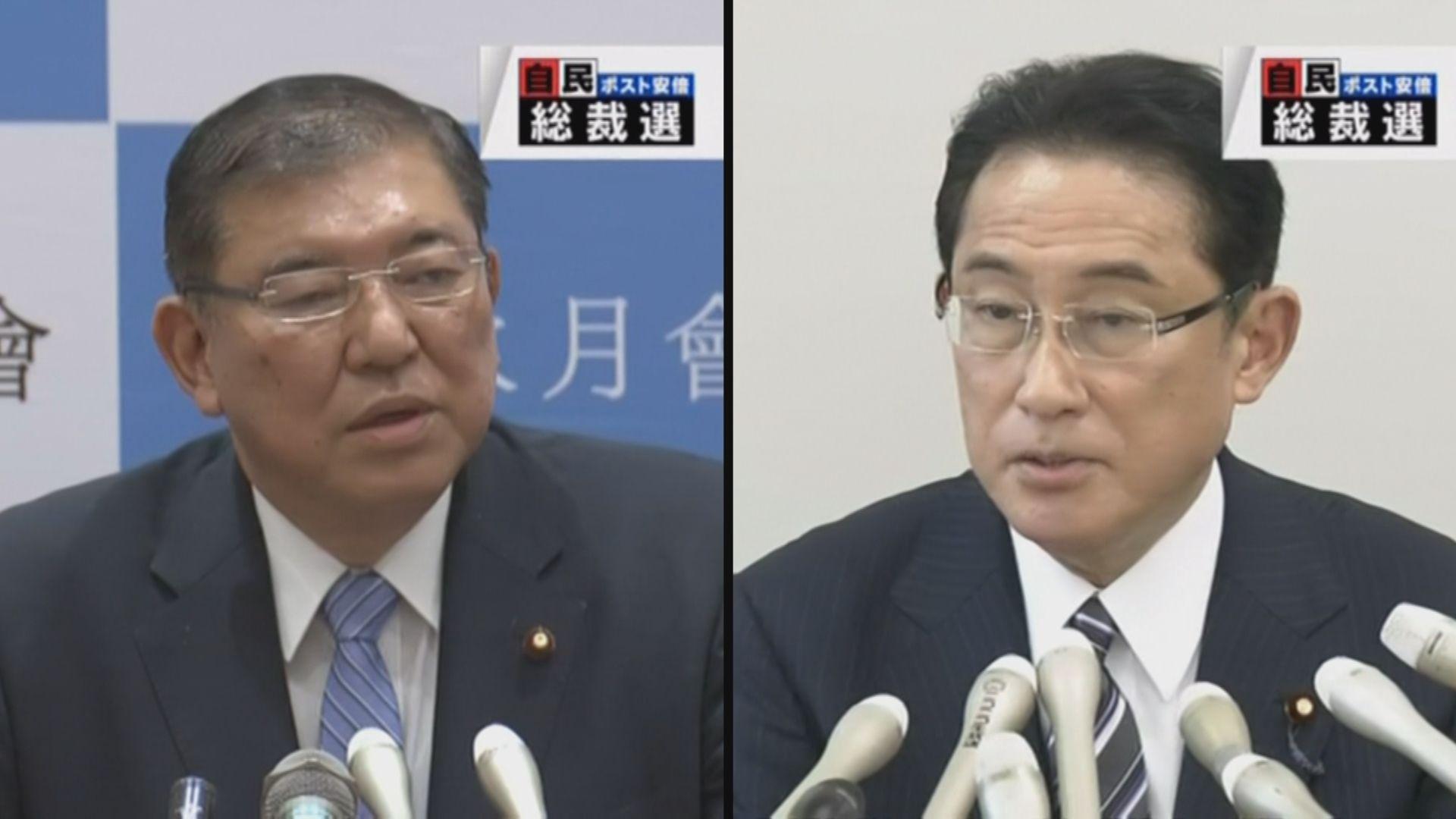 岸田文雄和石破茂宣布參選自民黨總裁