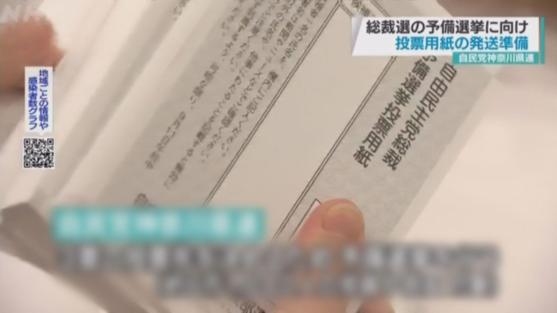 日本自民黨總裁參選人爭取地方支部支持