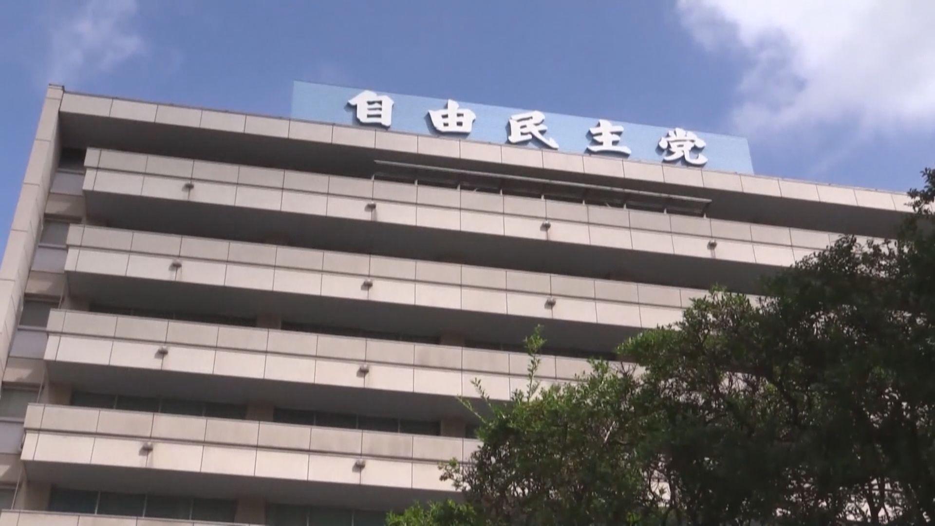 日本執政自民黨下月舉行總裁選舉