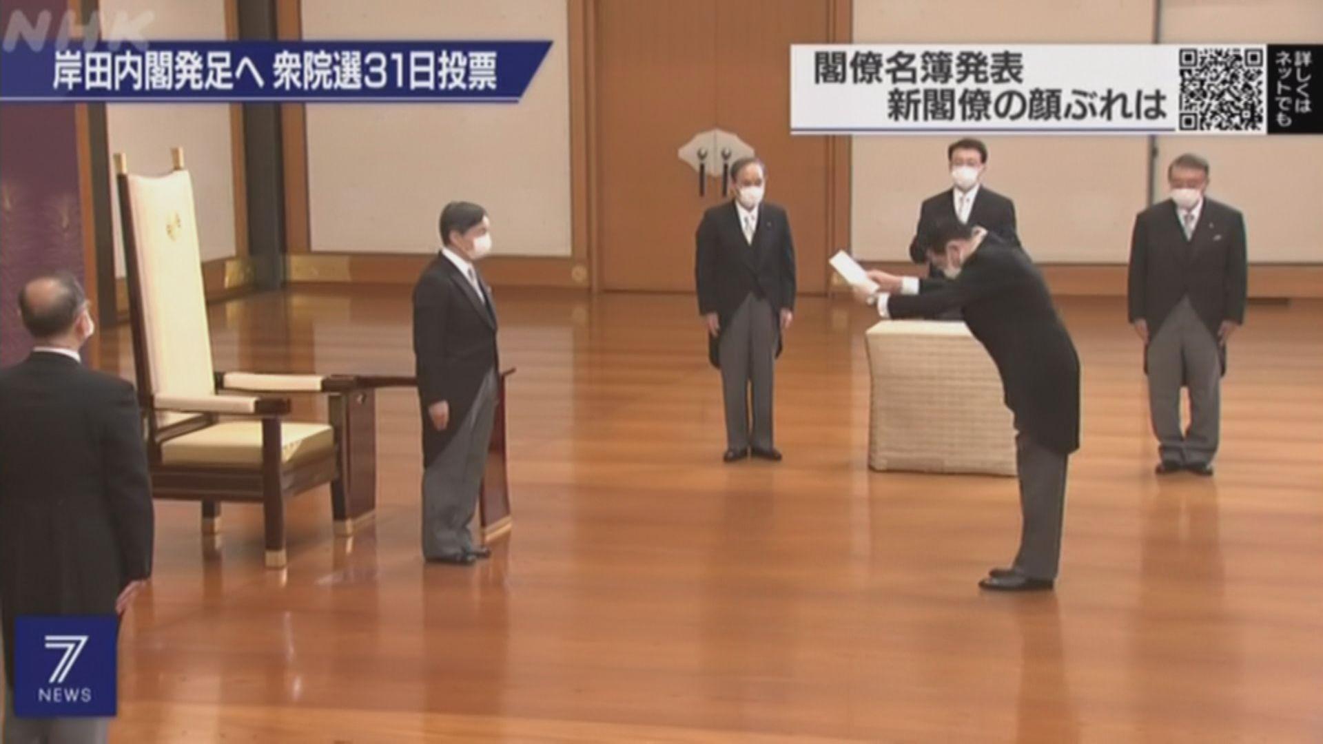 日本新任首相岸田文雄覲見日皇德仁