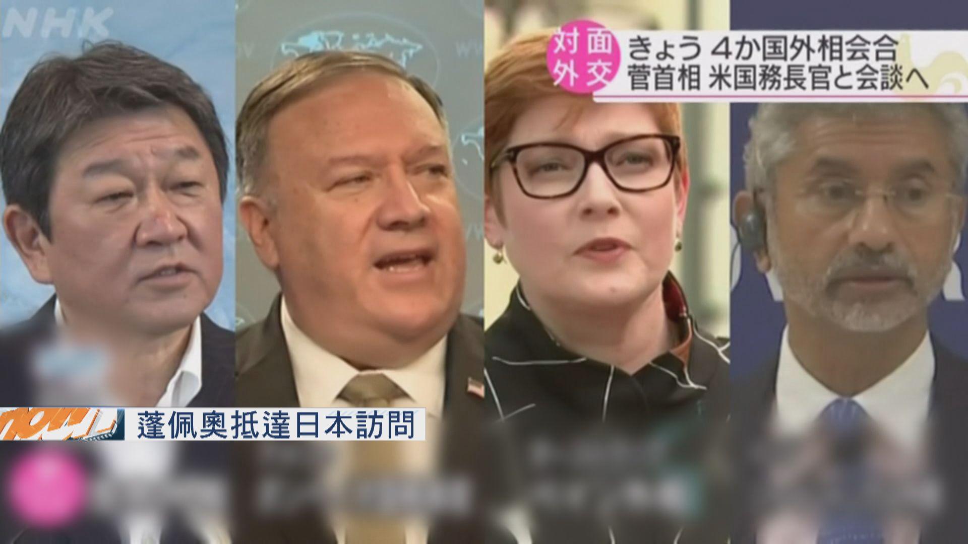 蓬佩奧抵達日本訪問 將出席四國外長會議