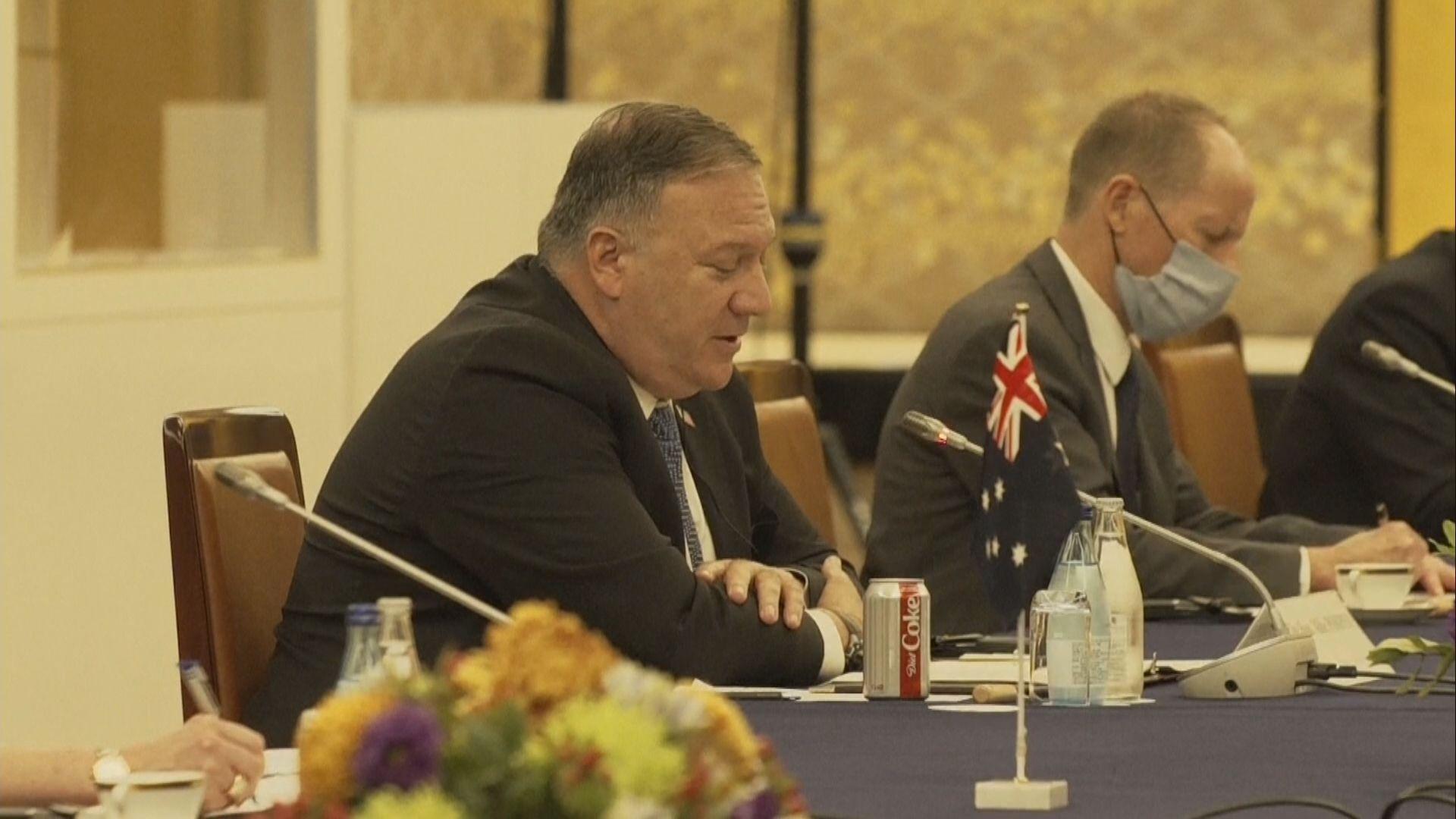 美日印澳外長舉行安全對話 蓬佩奧籲攜手應對中國威脅